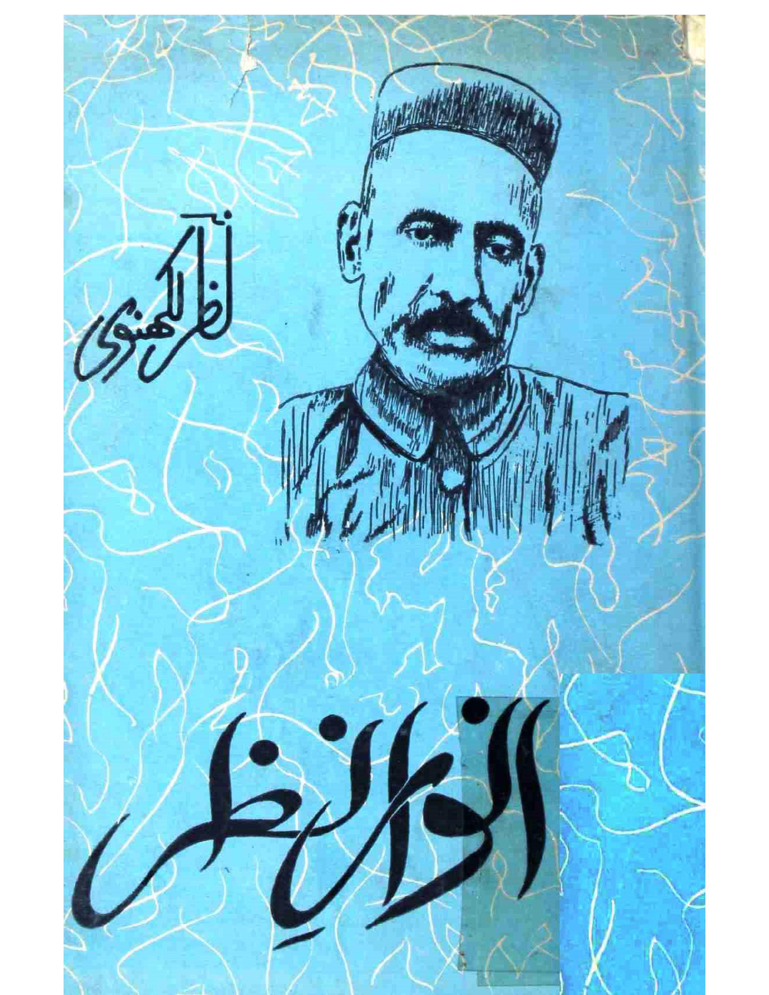 Anwar-e-Nazar