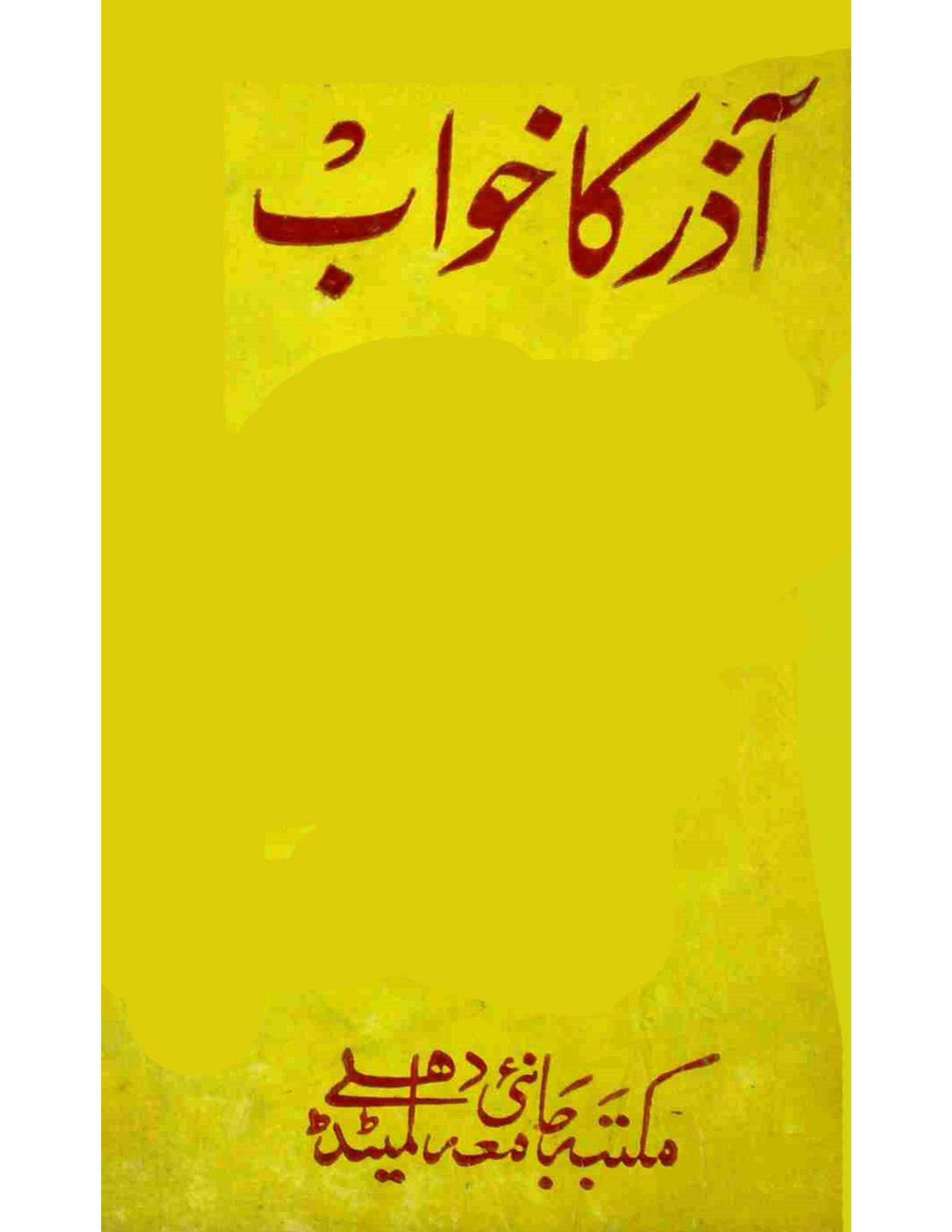 Aazar Ka Khwab
