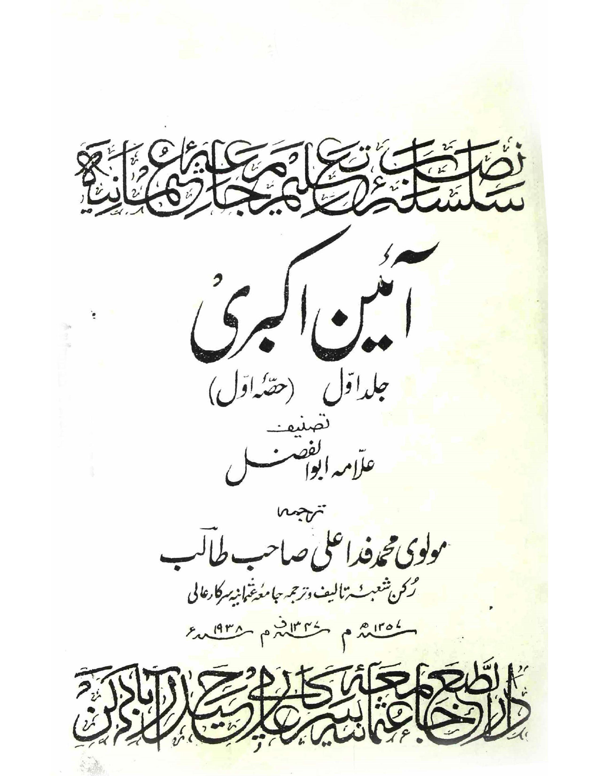 Aaeen-e-Akbari     Volume-001: Hissa-001