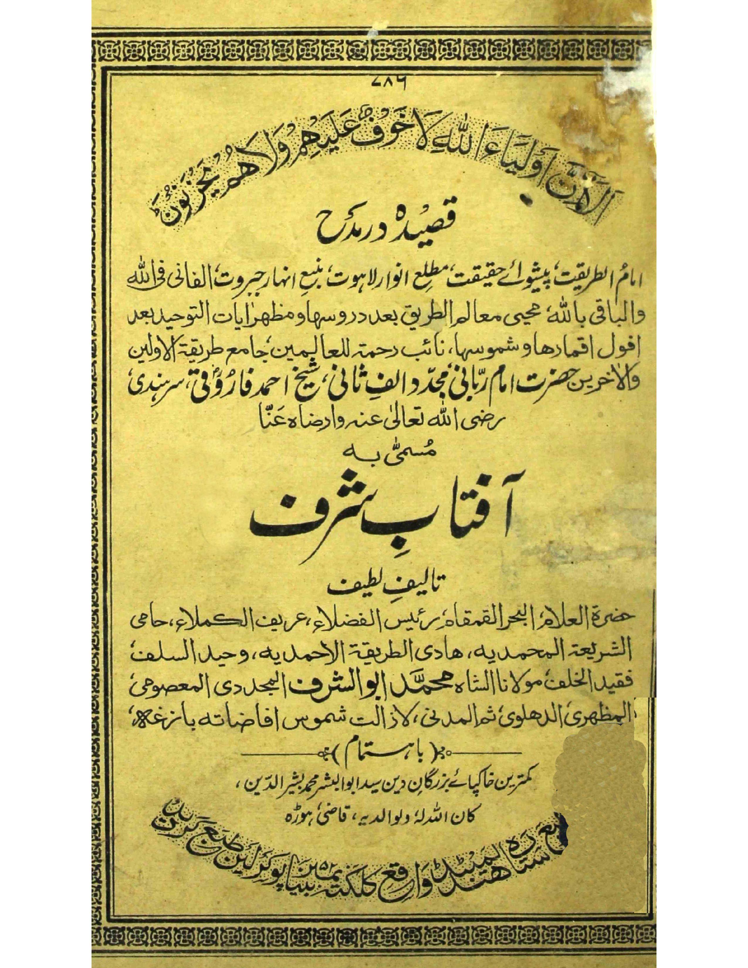 Aftab-e-Sharaf
