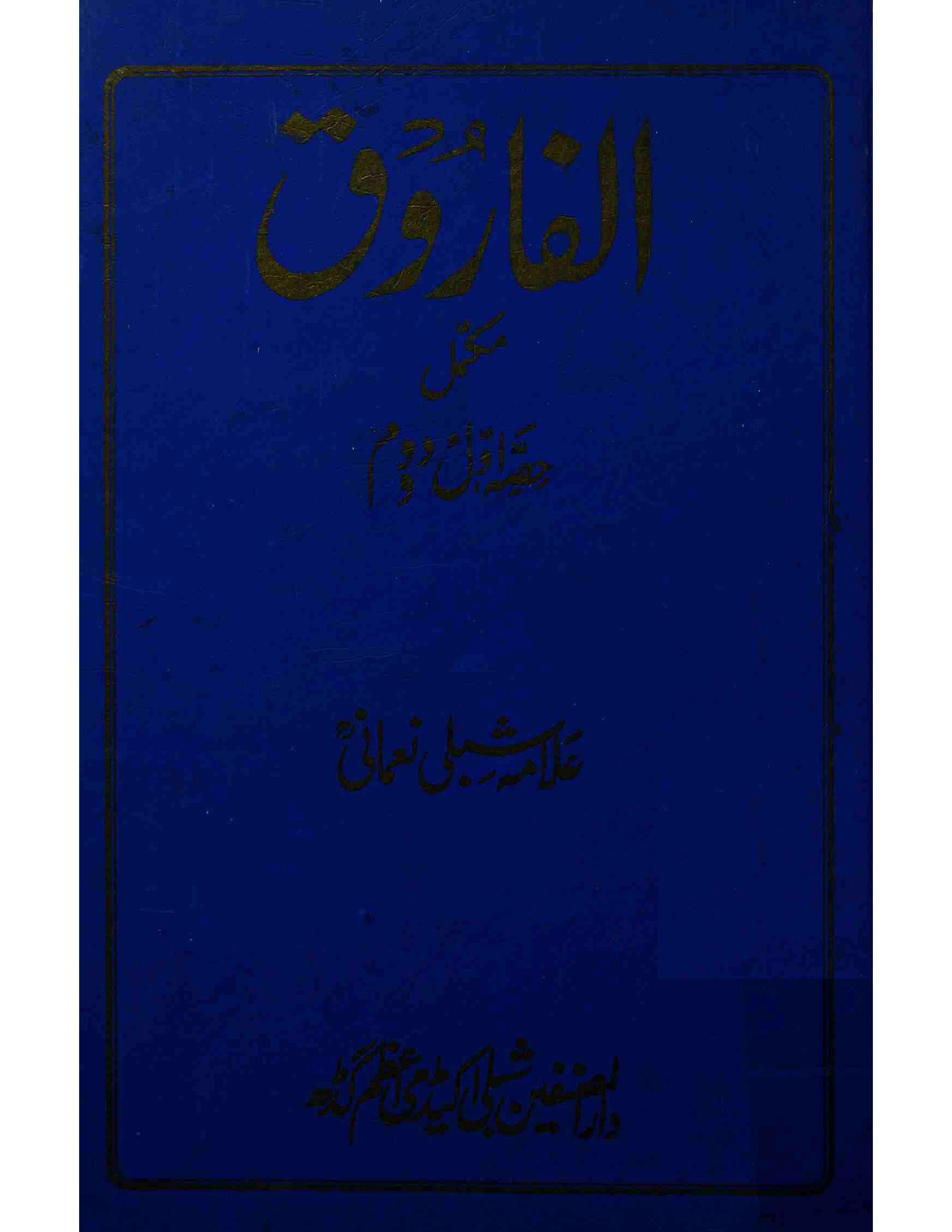 Al-Farooq     Volume-001-002