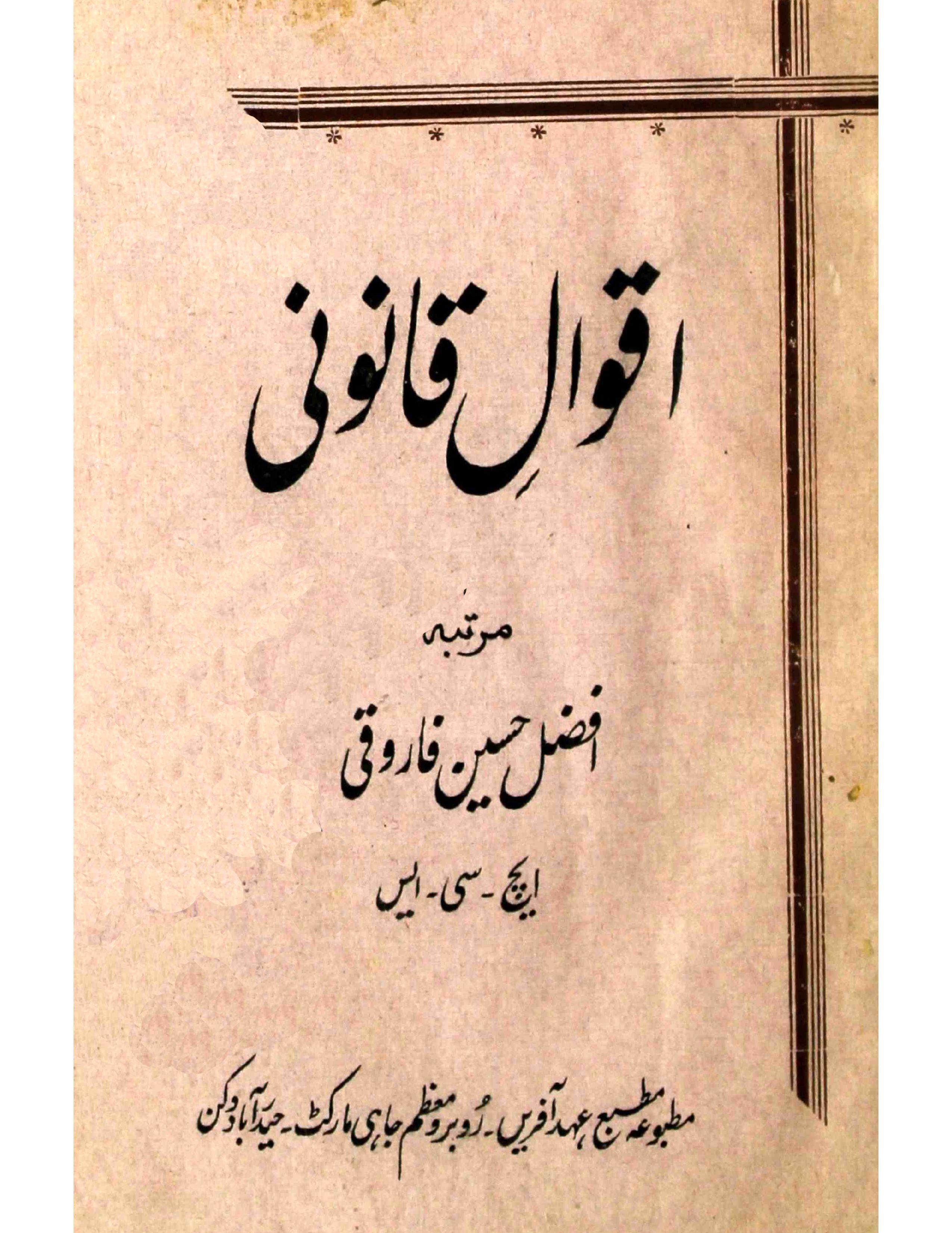 Aqwal-e-Qanooni