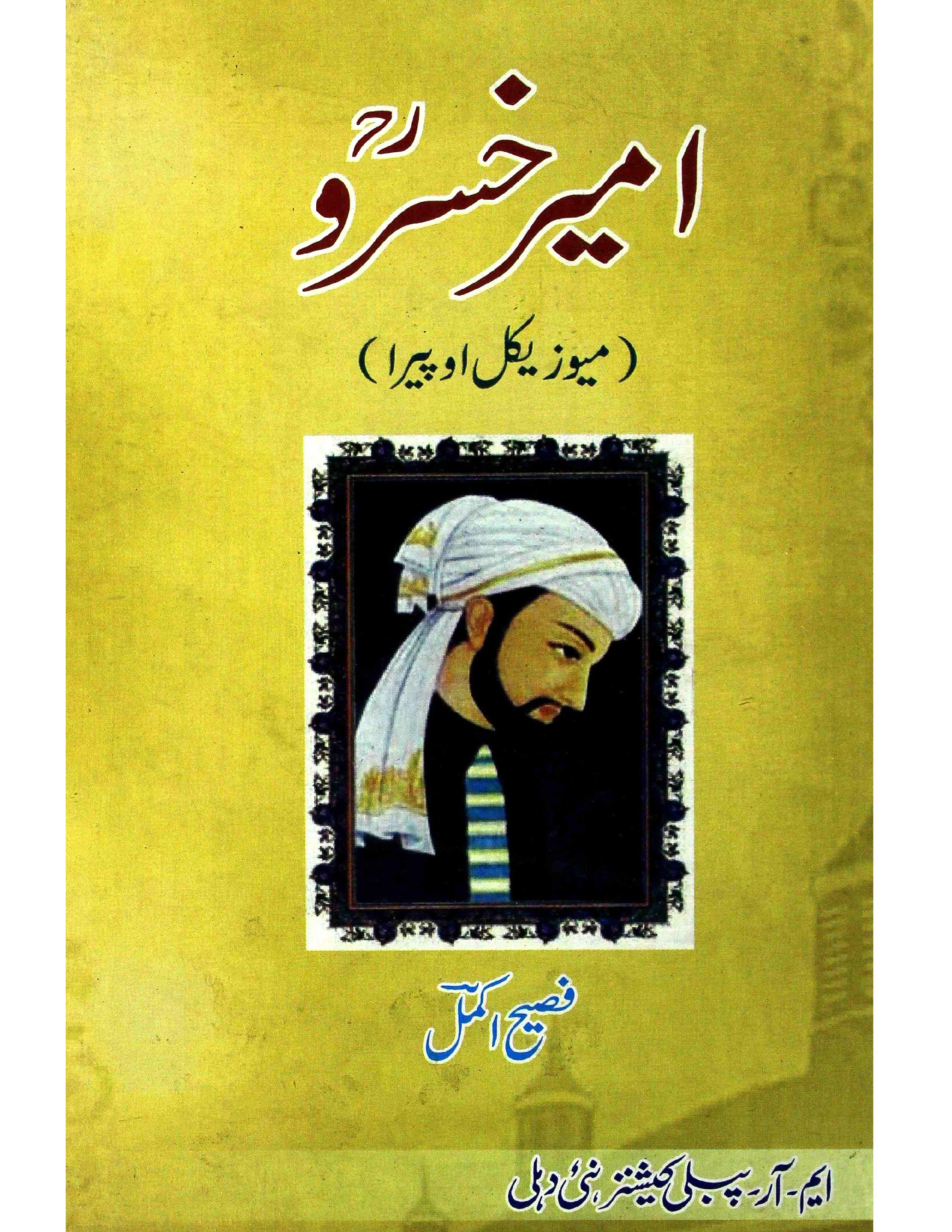 Ameer Khusro     Musical Opera