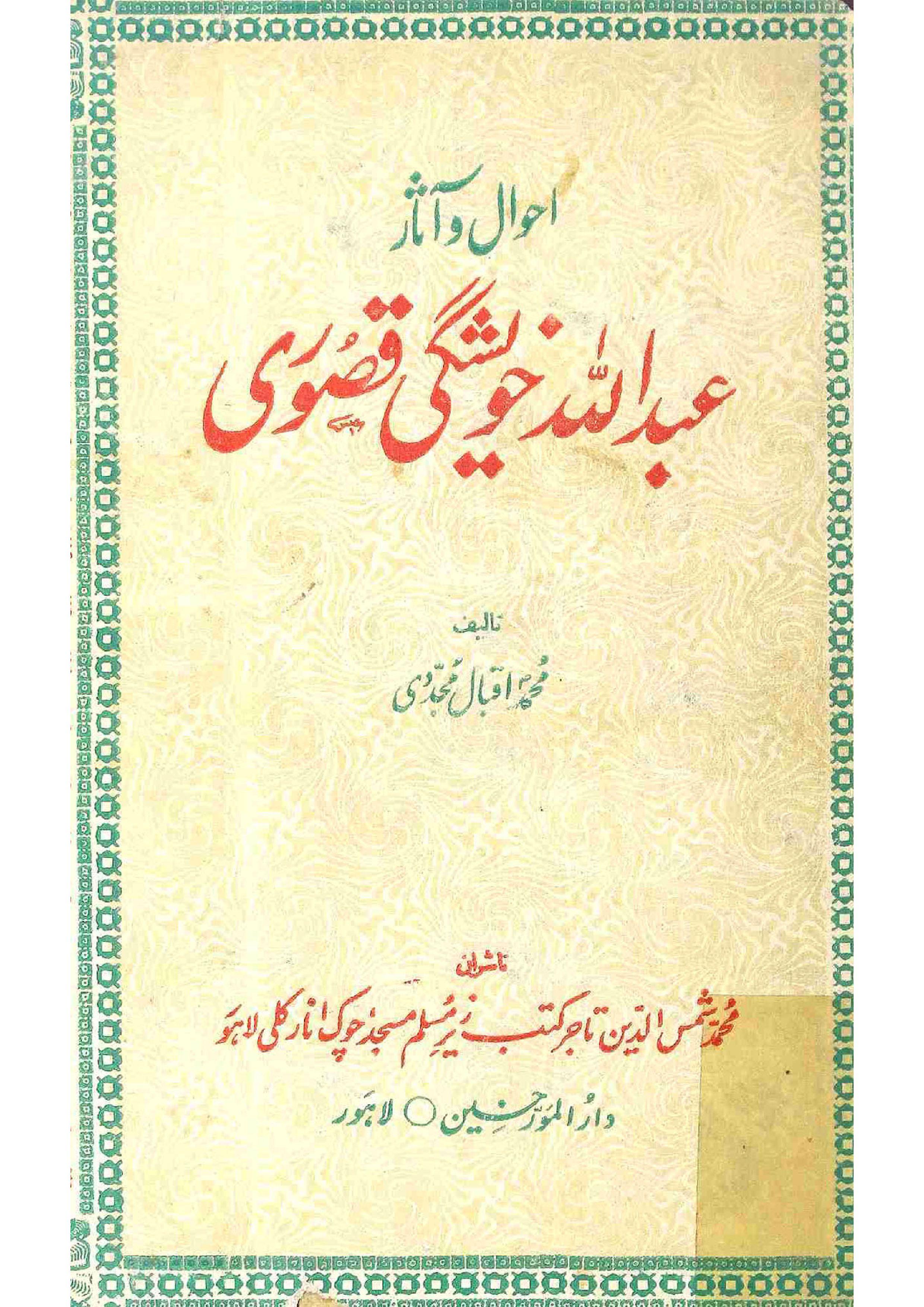 Abdullah Kheshgi Qasuri     Ahval-o-Asar