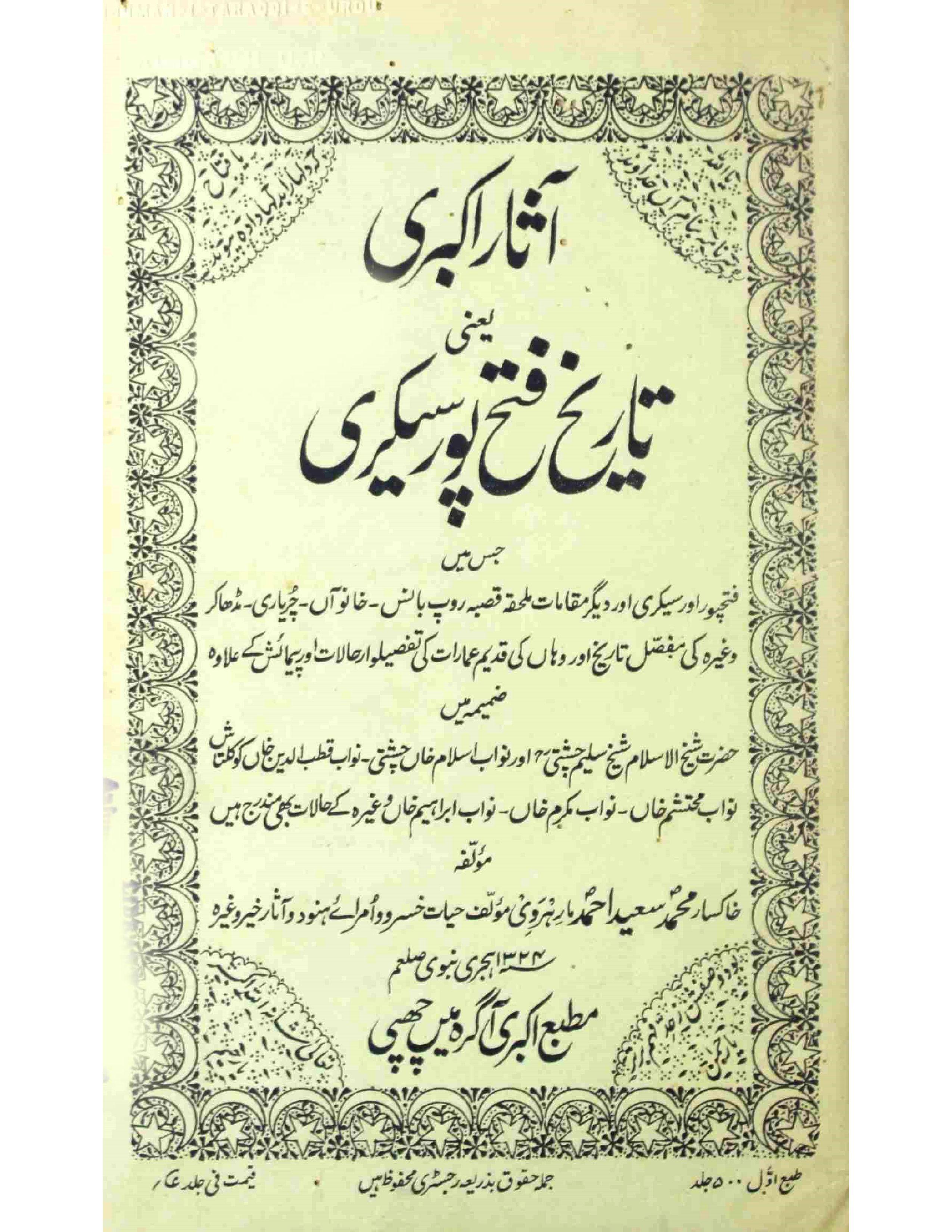 Aasar-e-Akbari     Tareekh-e-Fatehpur Sikri
