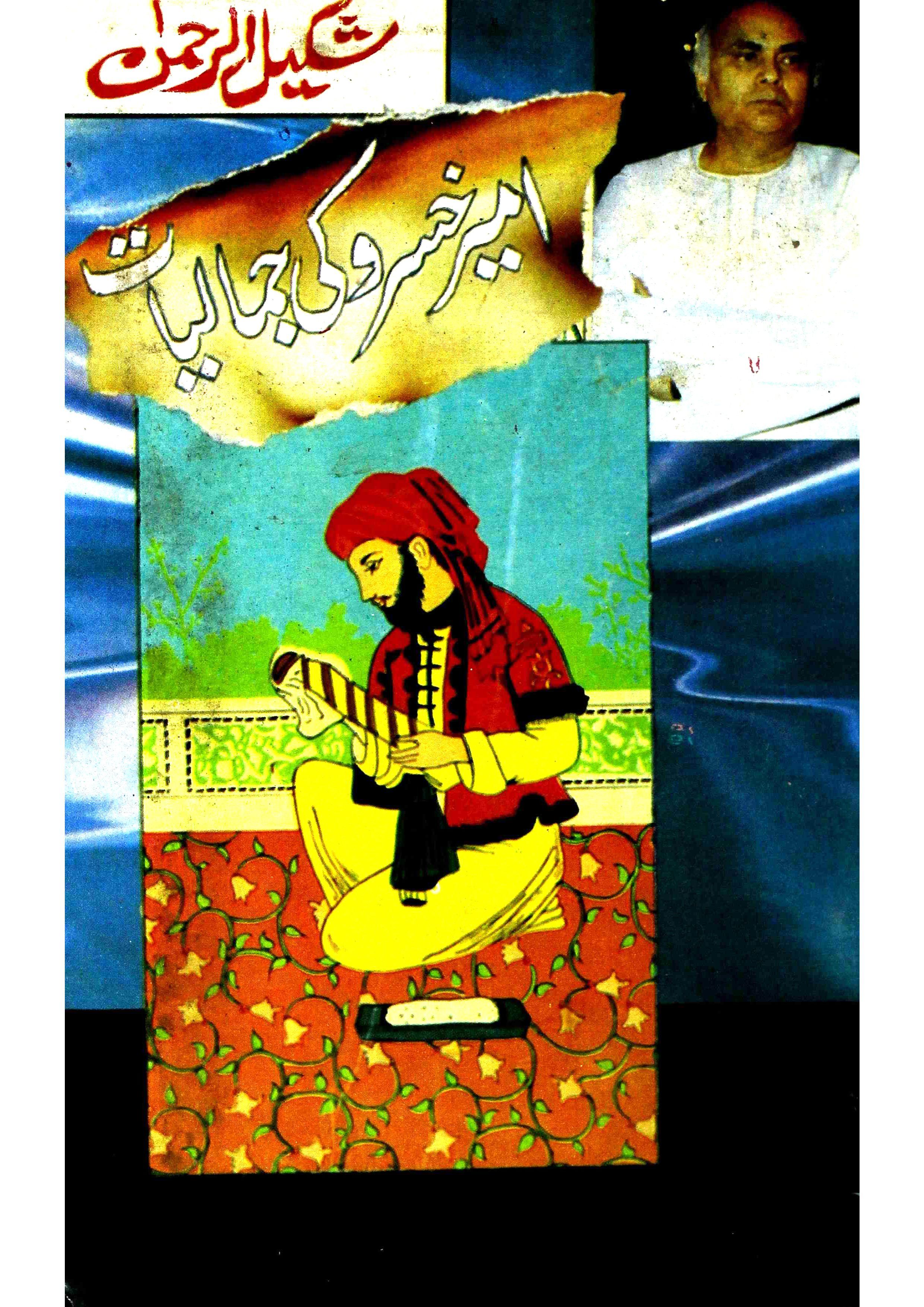 Ameer Khusro Ki Jamaliyaat