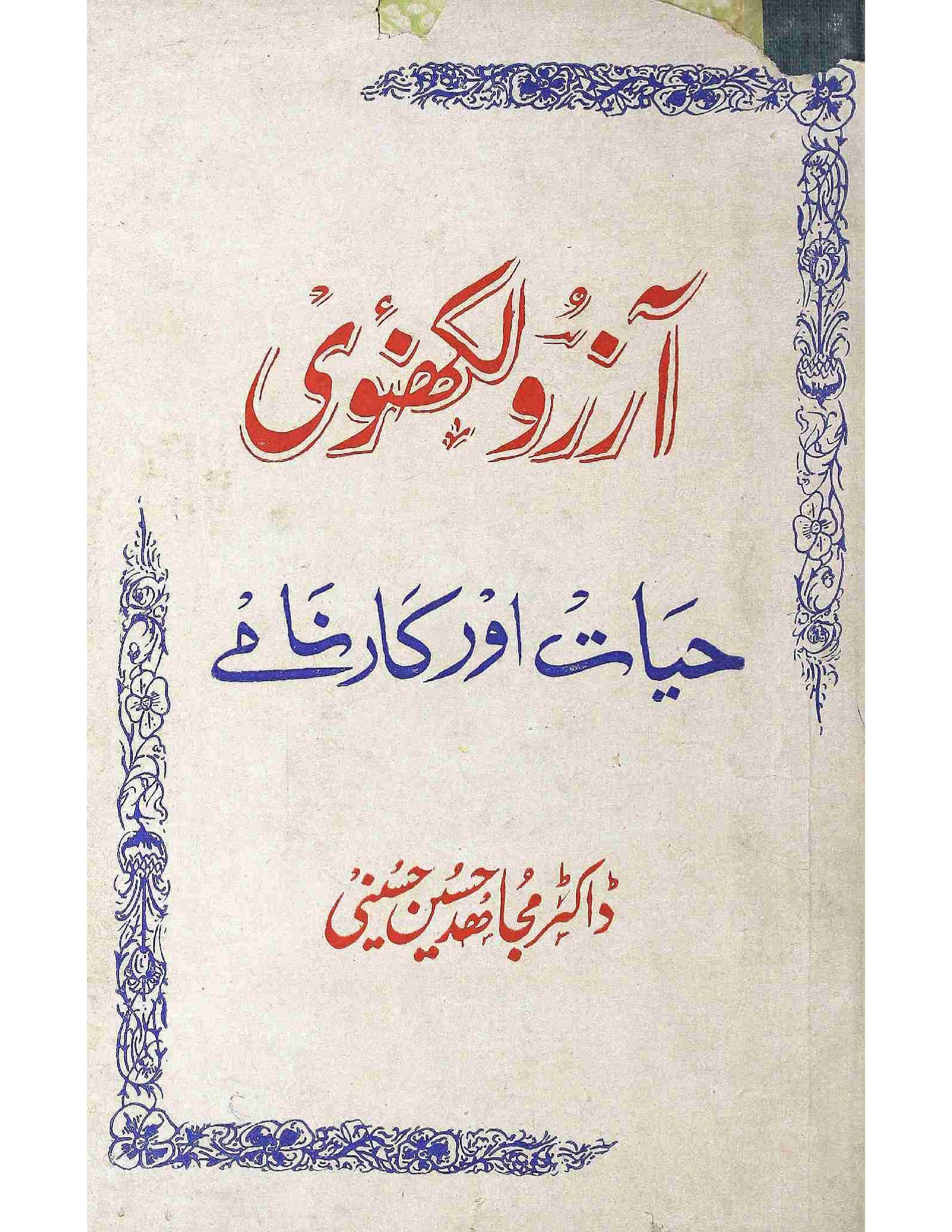Arzoo Lakhnawi     Hayat Aur Karname
