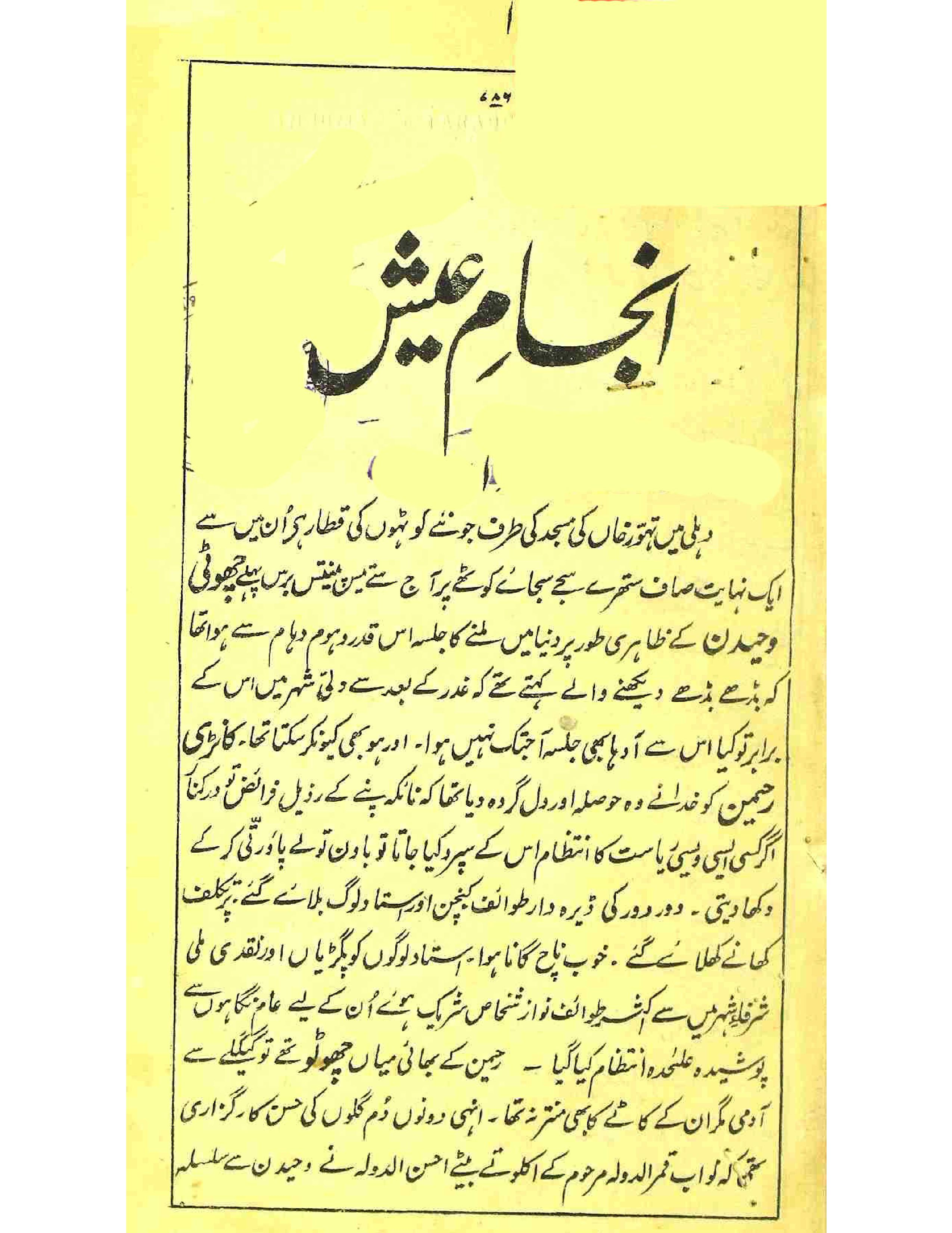 Anjam-e-Aish