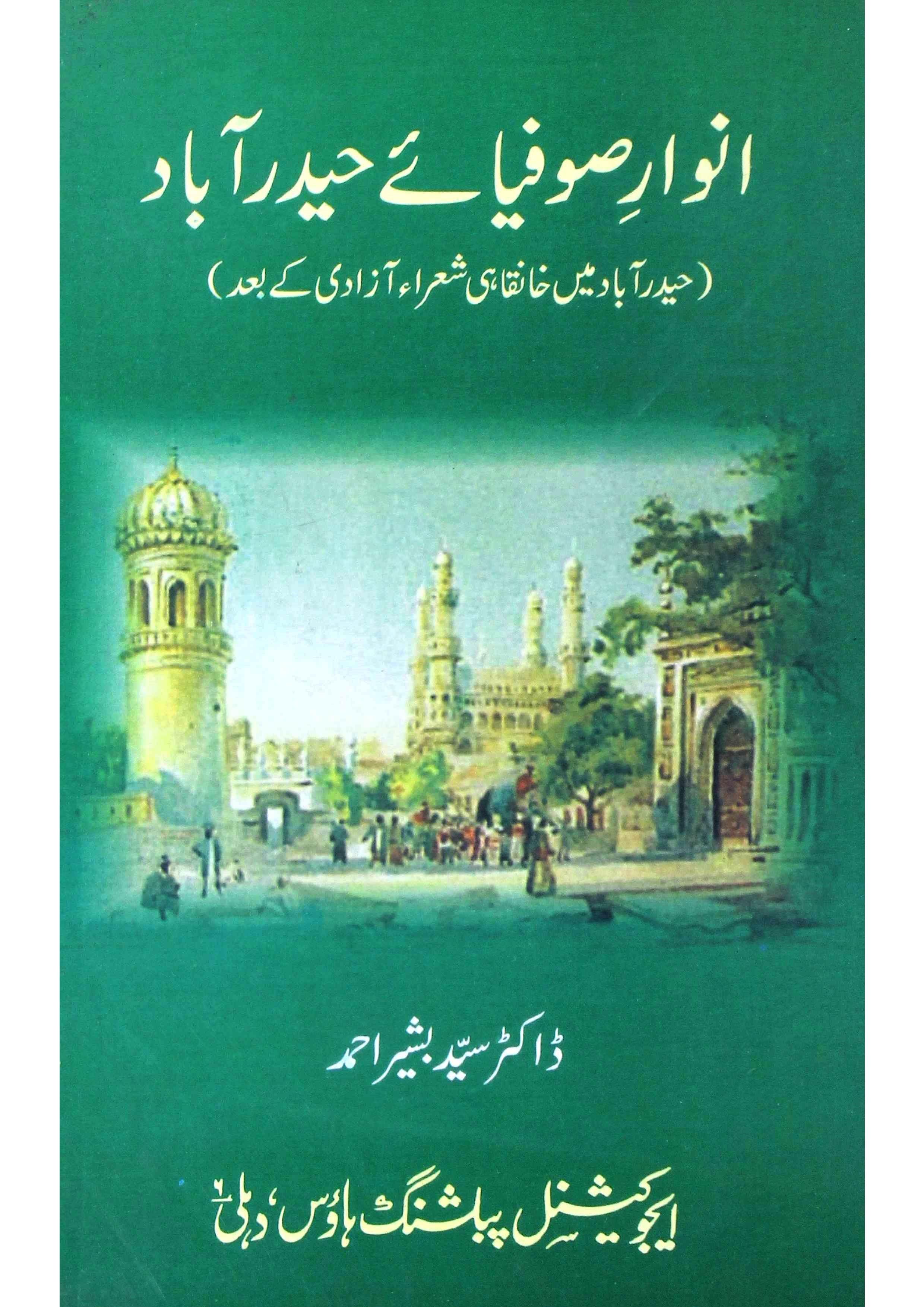 Anwar-e-Sufiya-e-Hyderabad