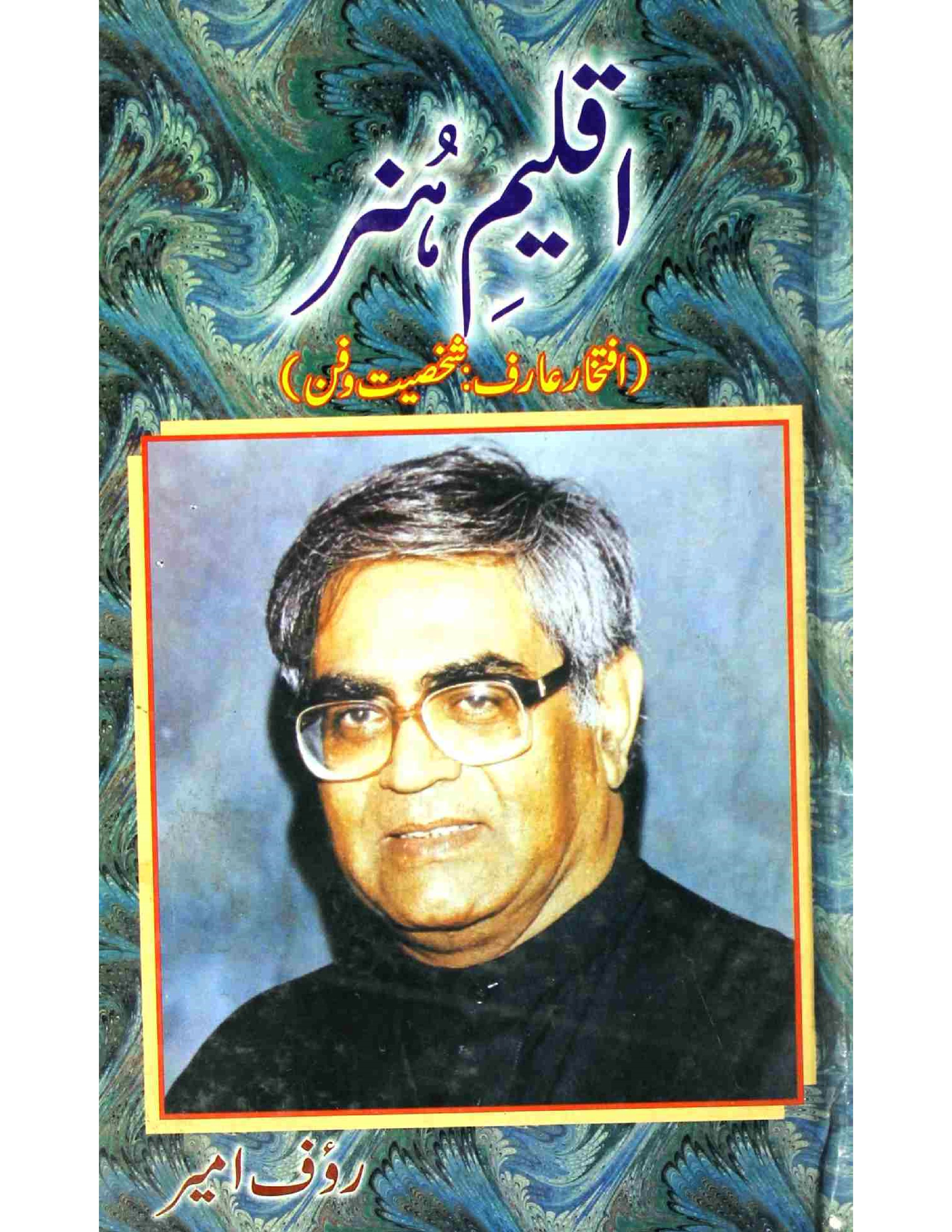 Aqleem-e-Hunar     Iftikhar Aarif: Shakhsiyat-o-Fann