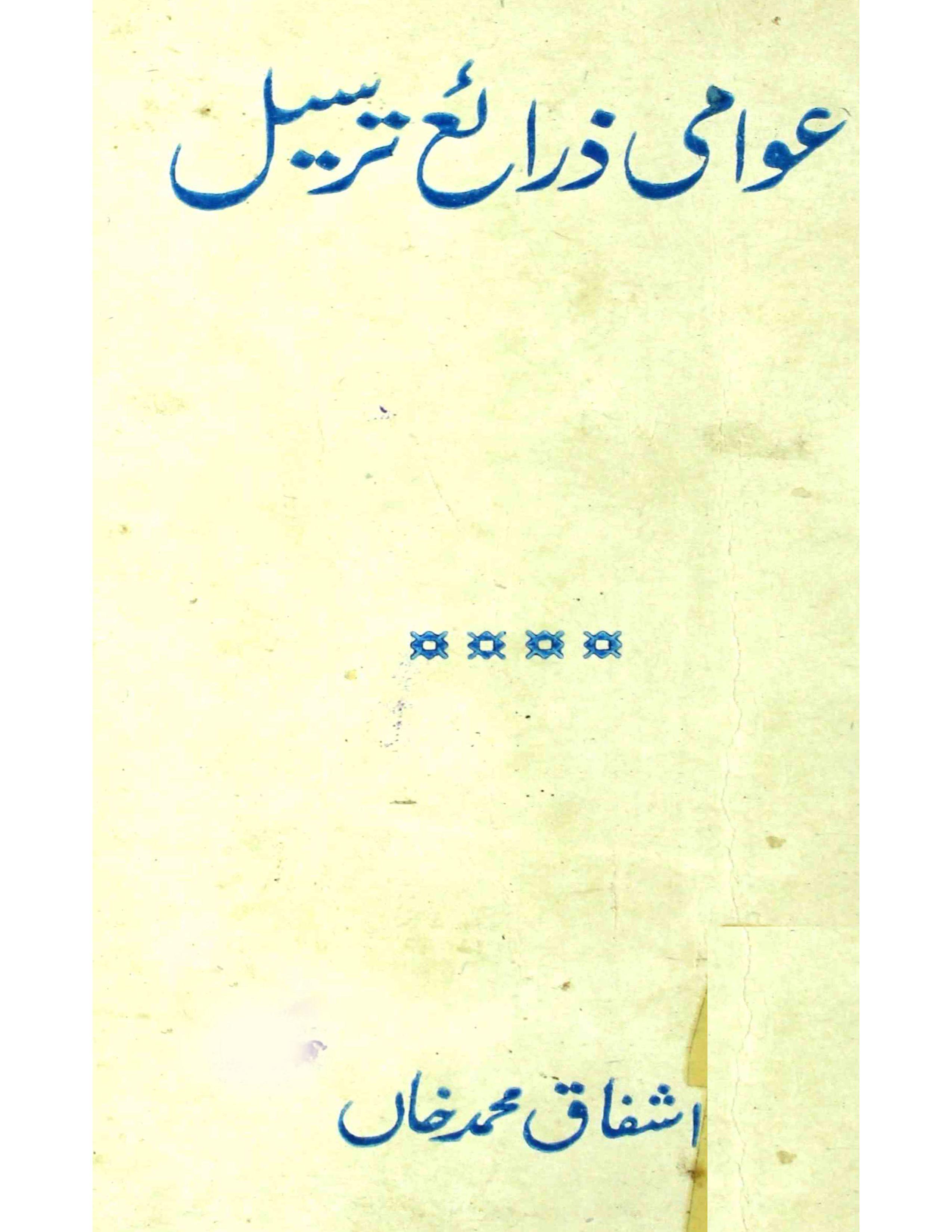 Awami Zara-e-Tarasil
