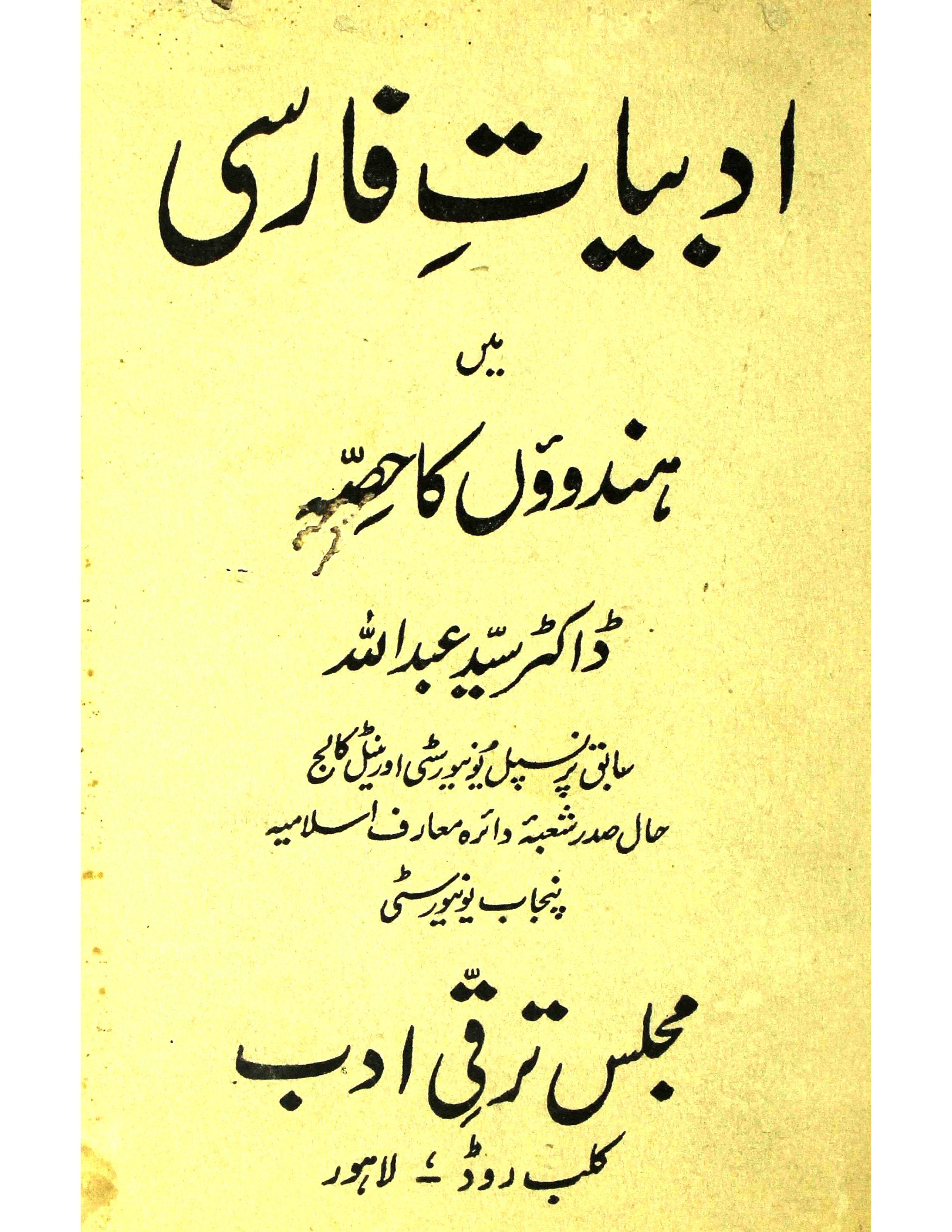 Adbiyat-e-Farsi Mein Hinduon Ka Hissa