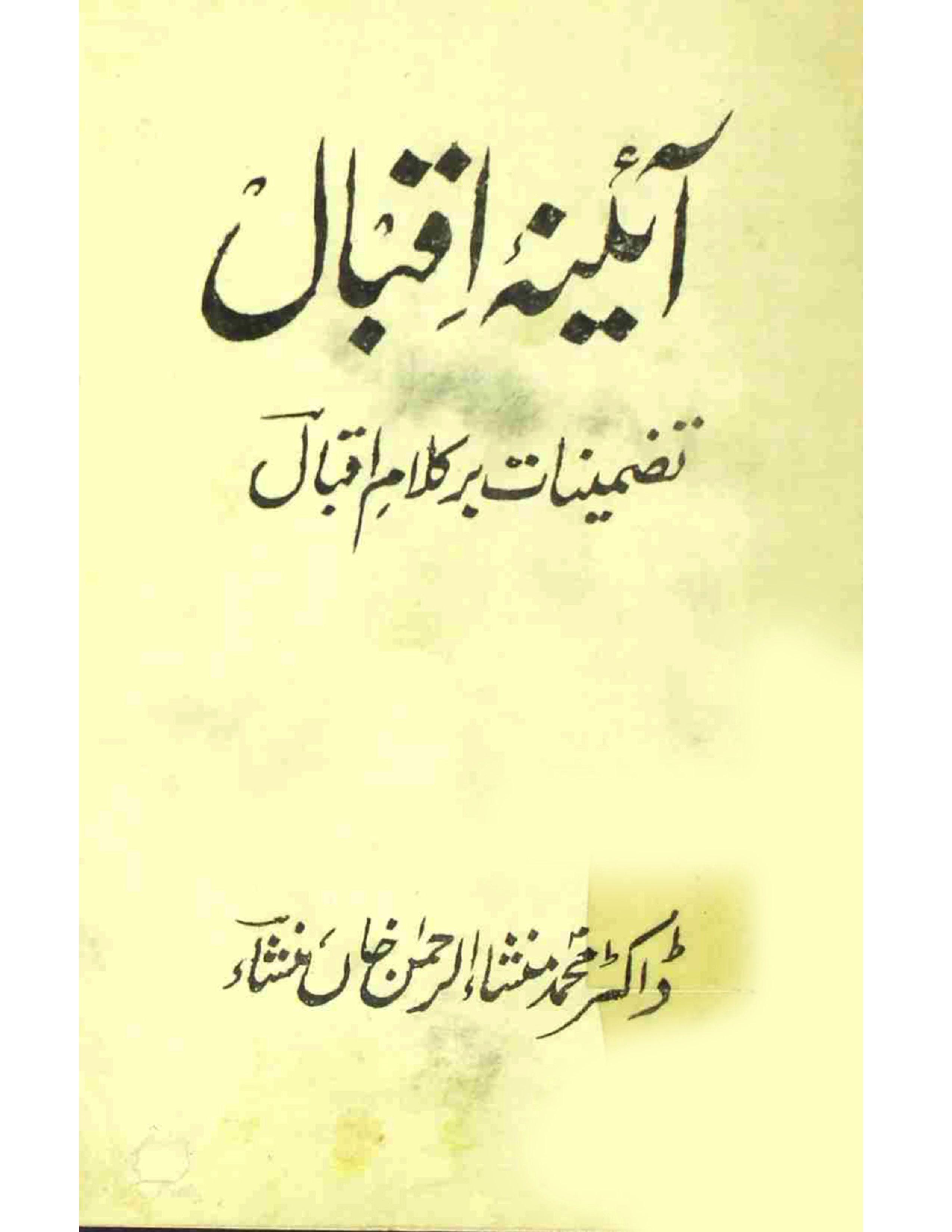 Aaina-e-Iqbal     Tazminat Bar-Kalam-e-Iqbal