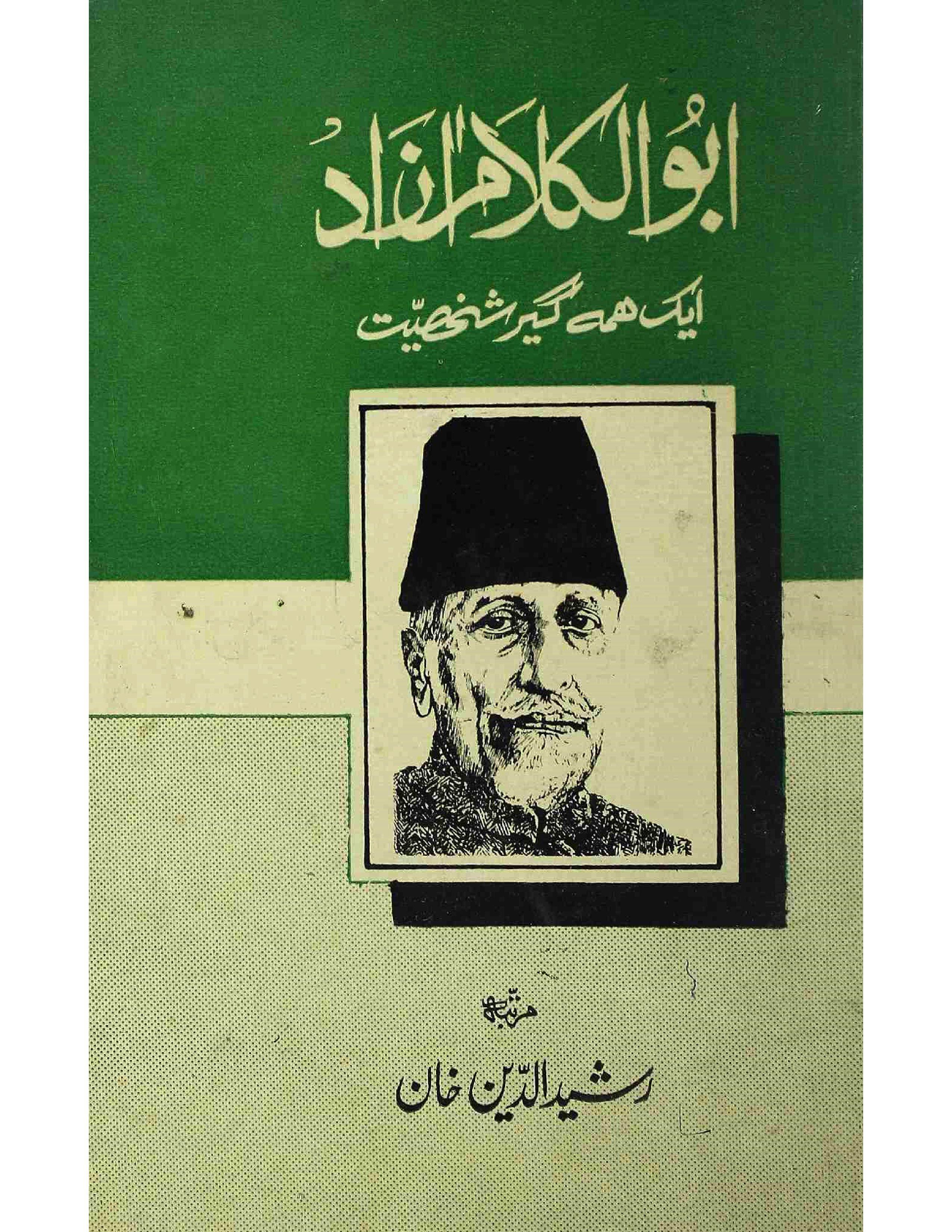Abul Kalam Azad     Ek Hamageer Shakhsiyat