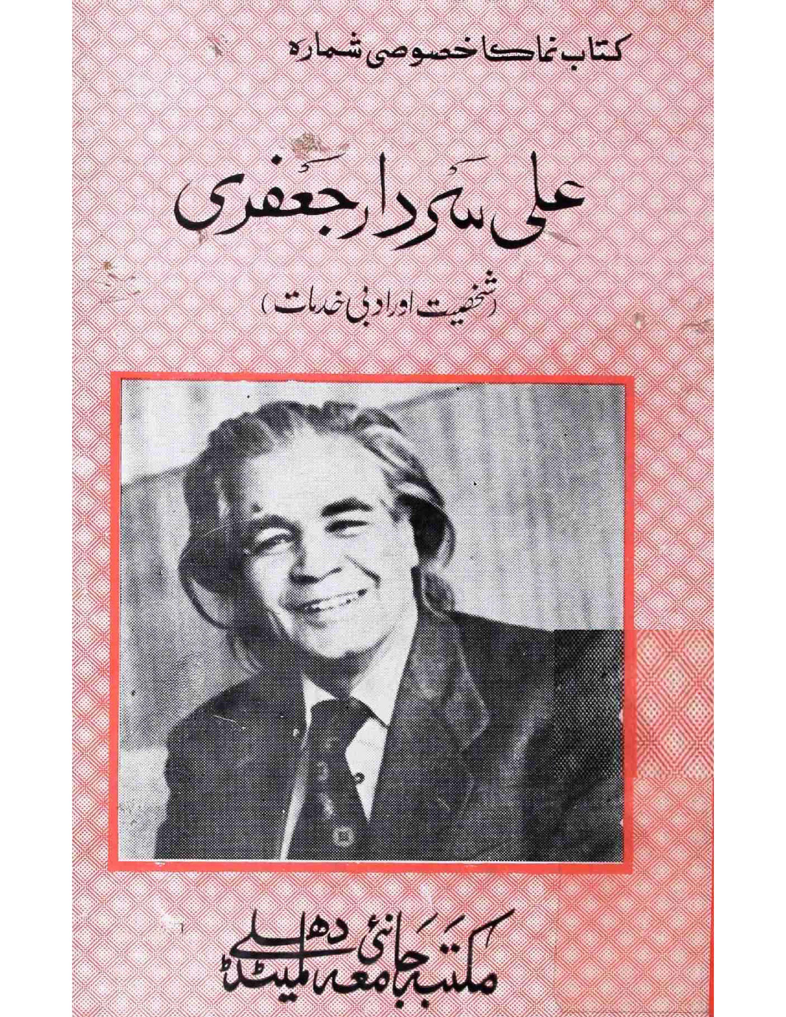 Ali Sardar Jafari     Shakhsiyat Aur Adabi Khidmat