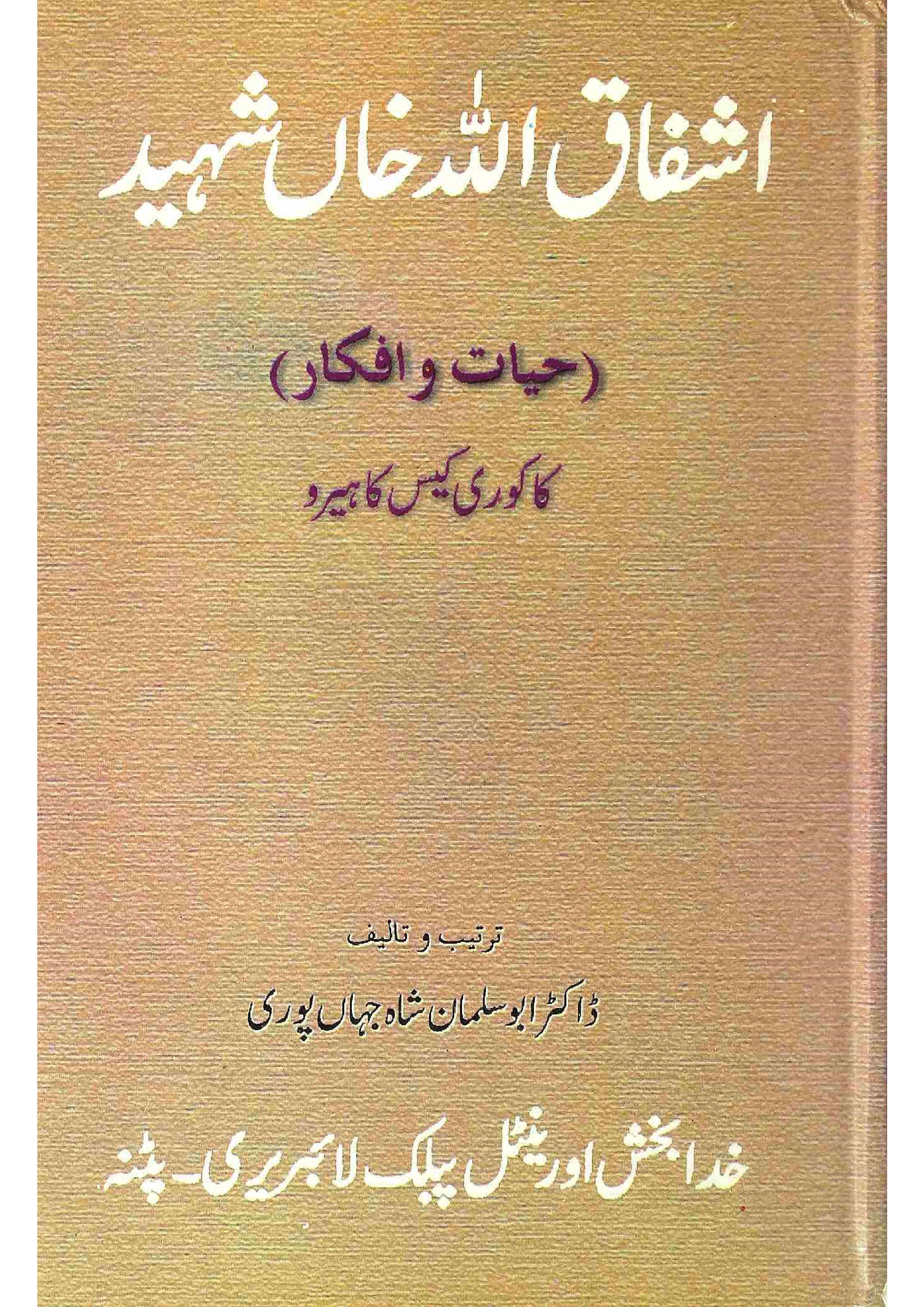 Ashfaqullah Khan Shaheed     (Hayat-o-Afkar)