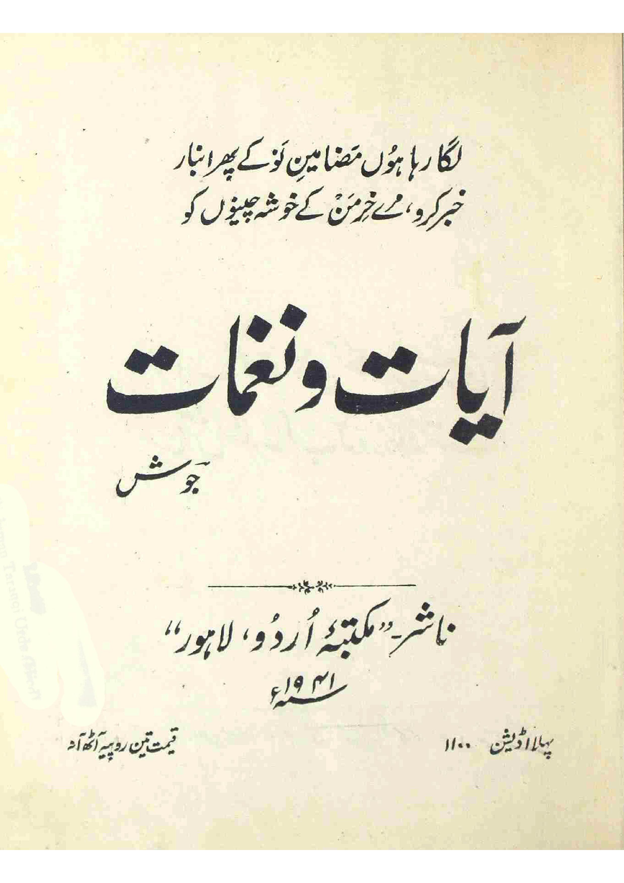 Ayat-O-Naghmat