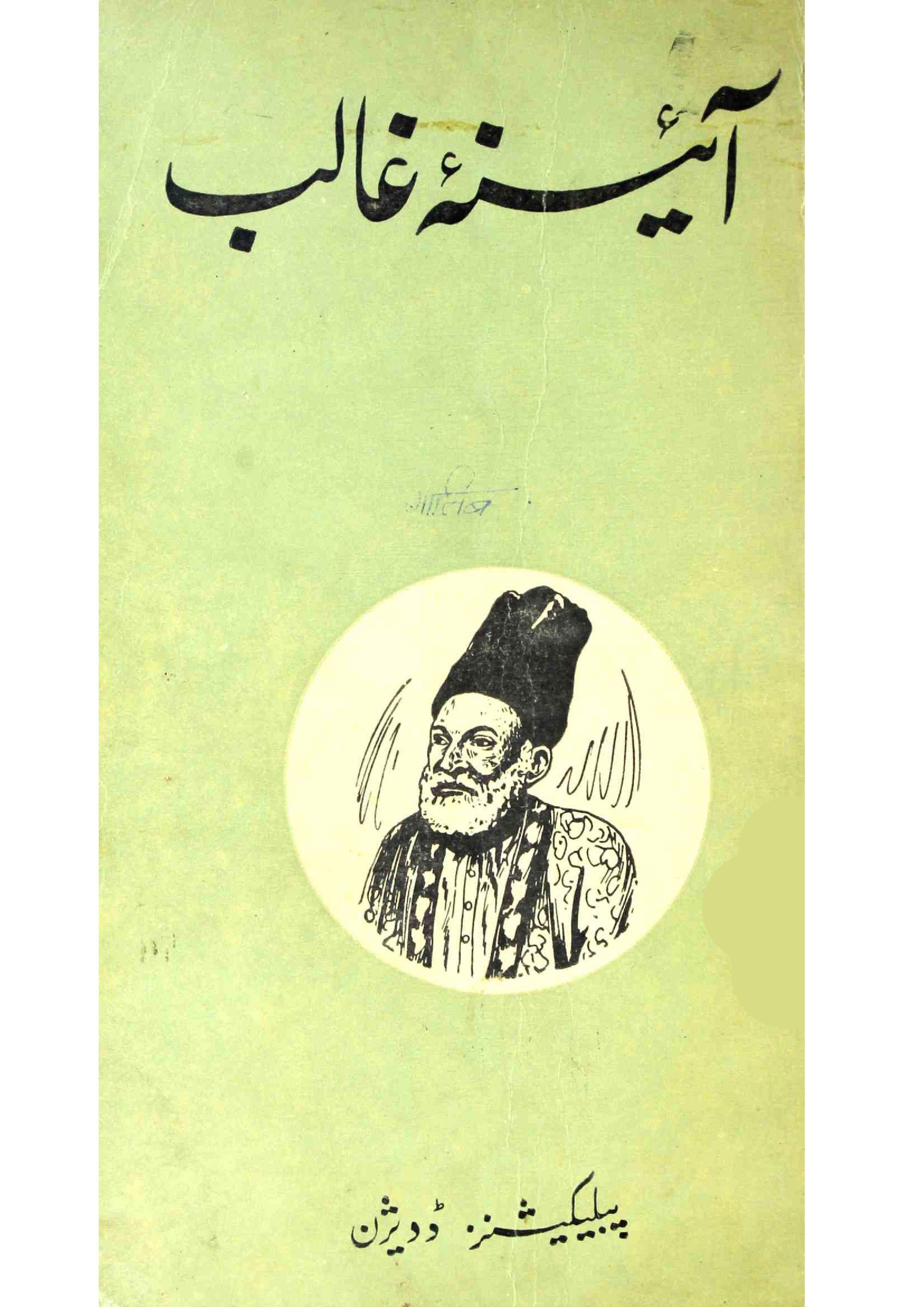 Ayina-e-Ghalib