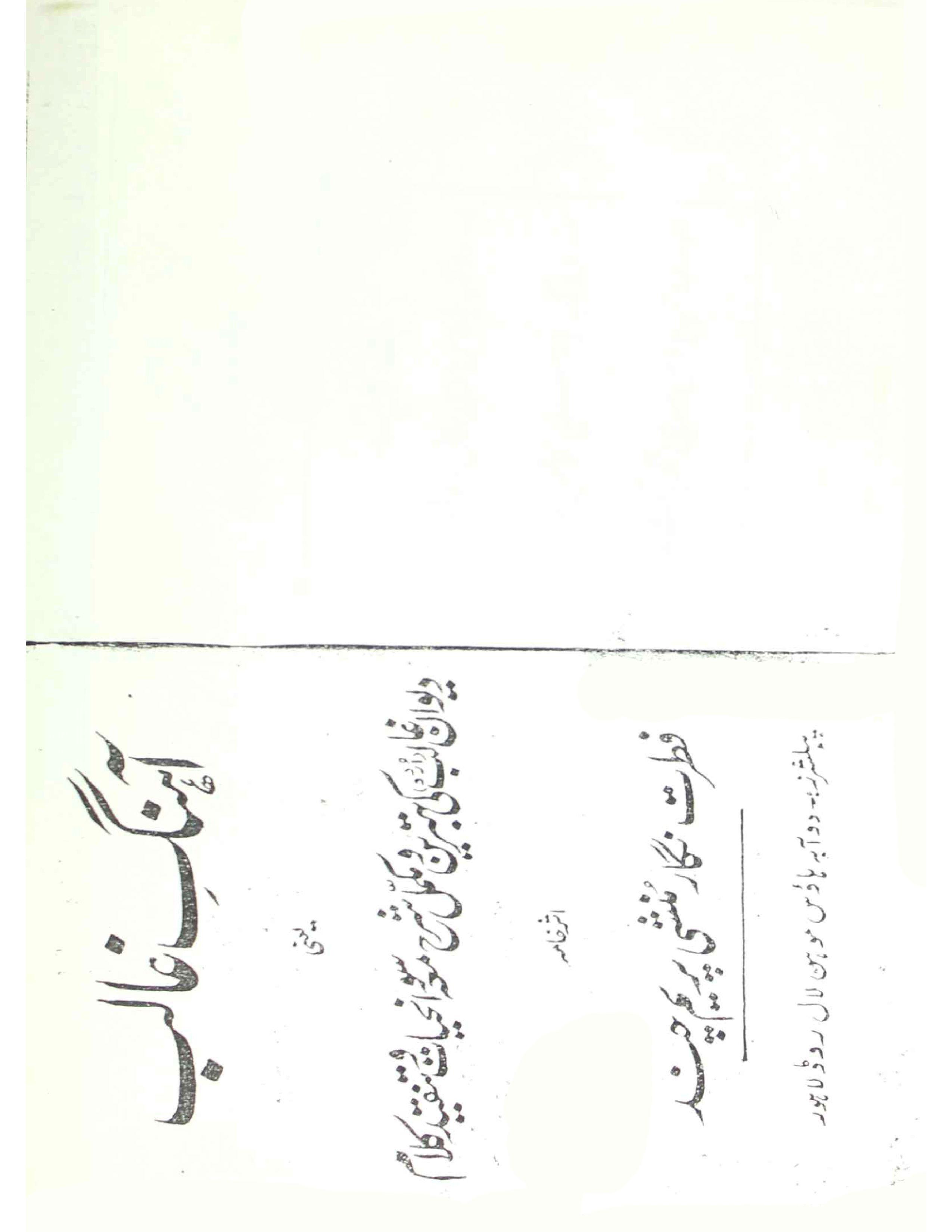 Aahang-e-Ghalib