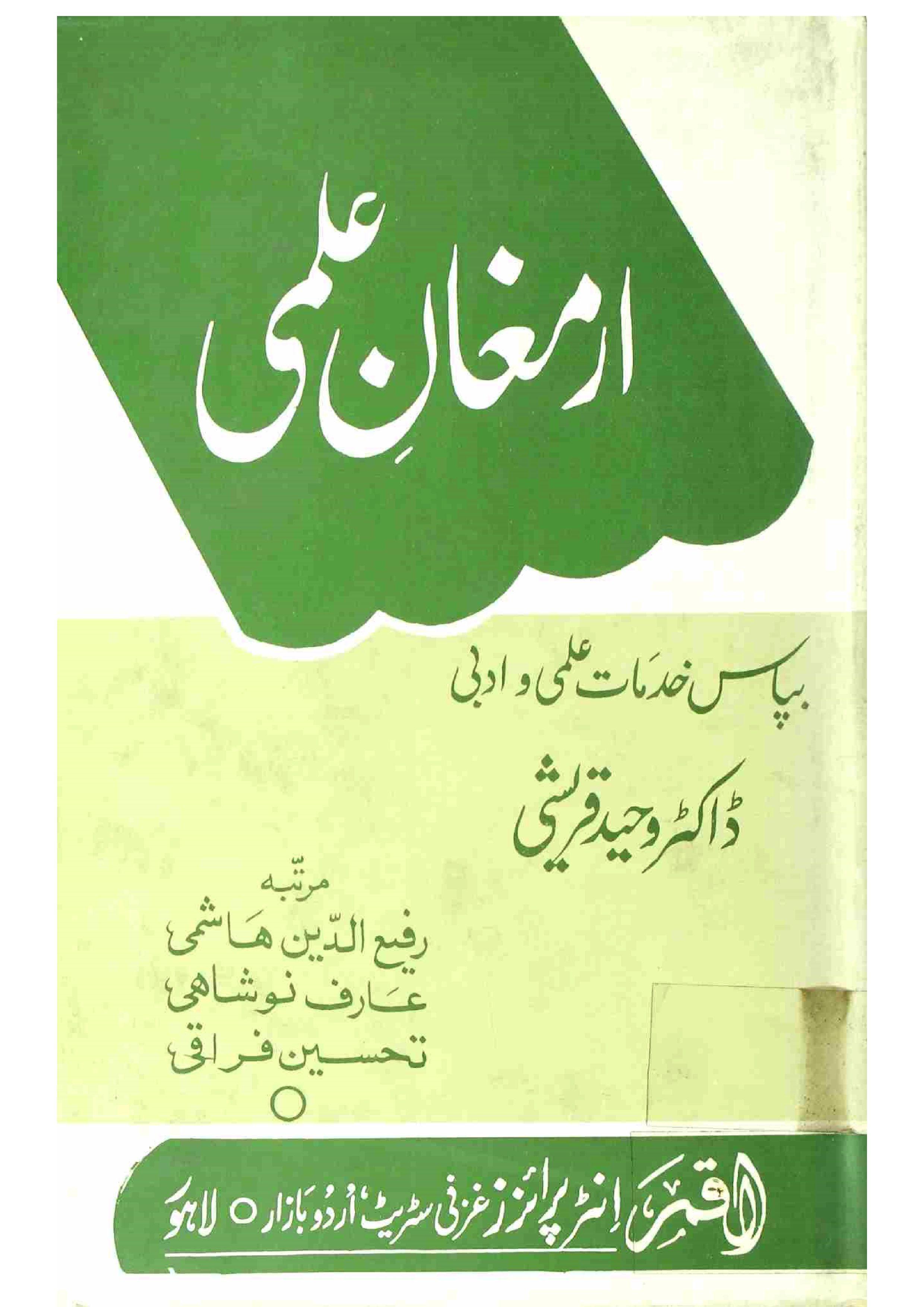 Armughan-e-Ilmi