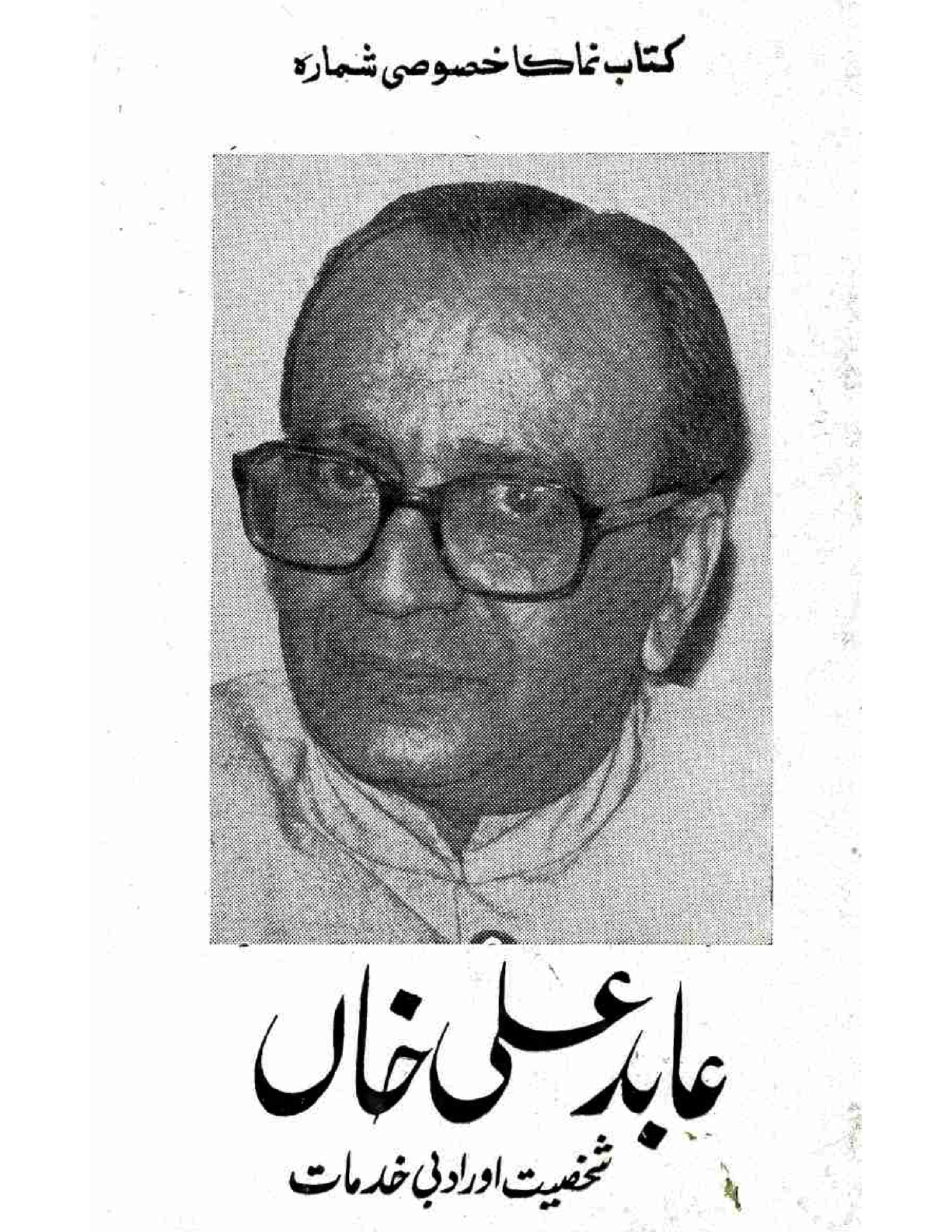 Abid Ali khan : Shakhsiyat Aur Adabi Khidmat