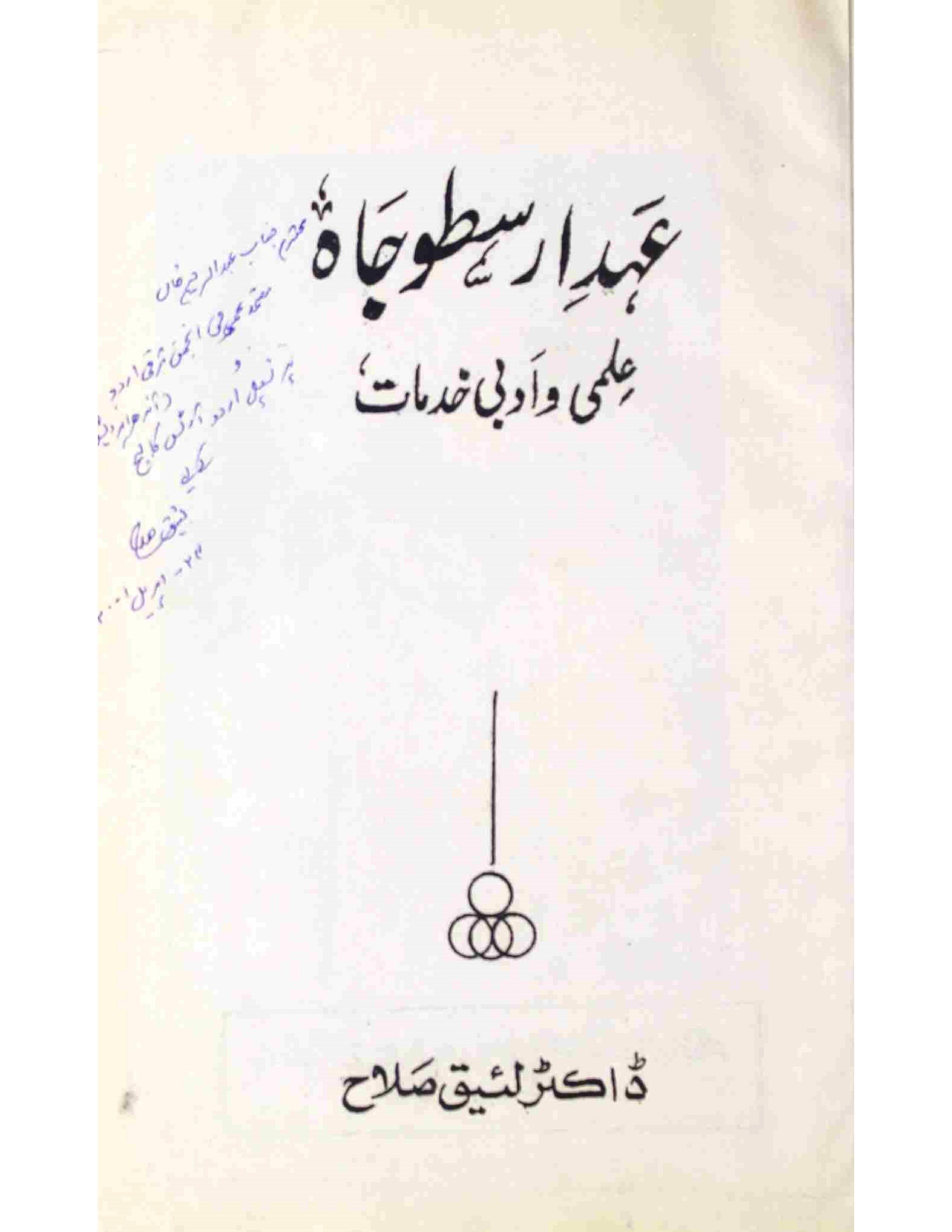 Ahd-e-Arastu Jaah     Ilmi-o-Adabi Khidmat