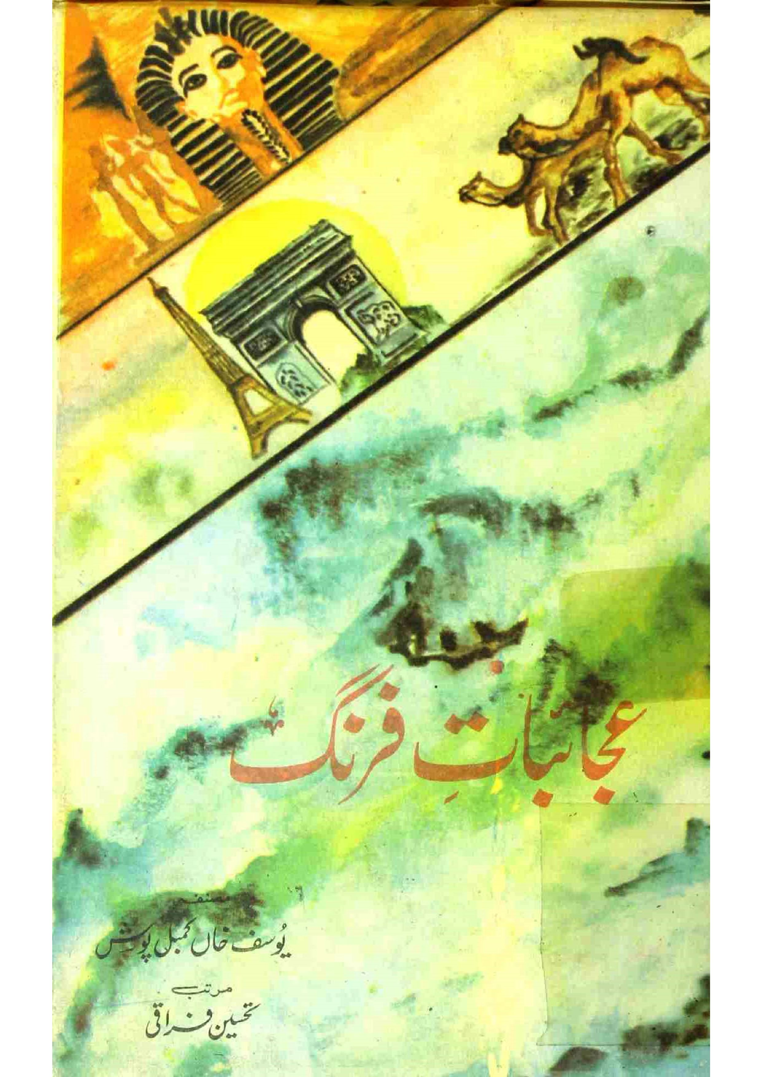 Ajaibaat-e-Farang