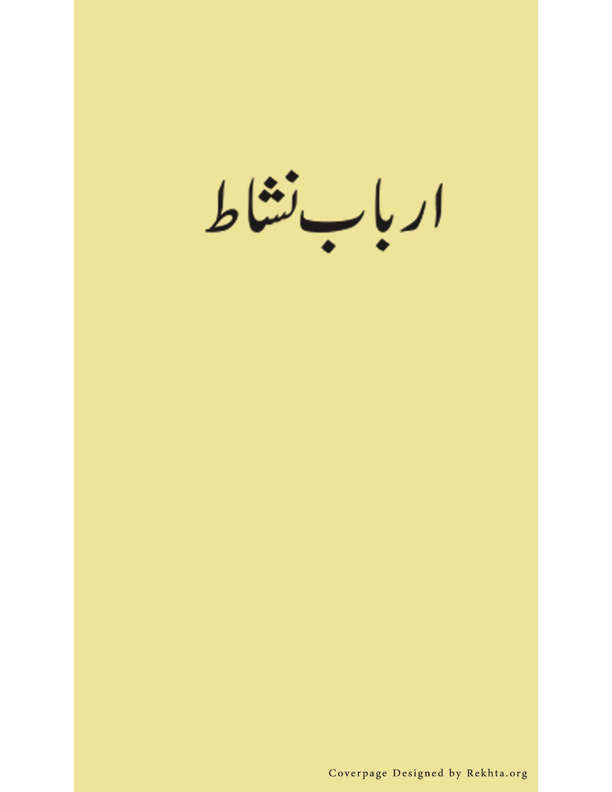Arbab-e-Nishat     Tazkira-e-Shairat