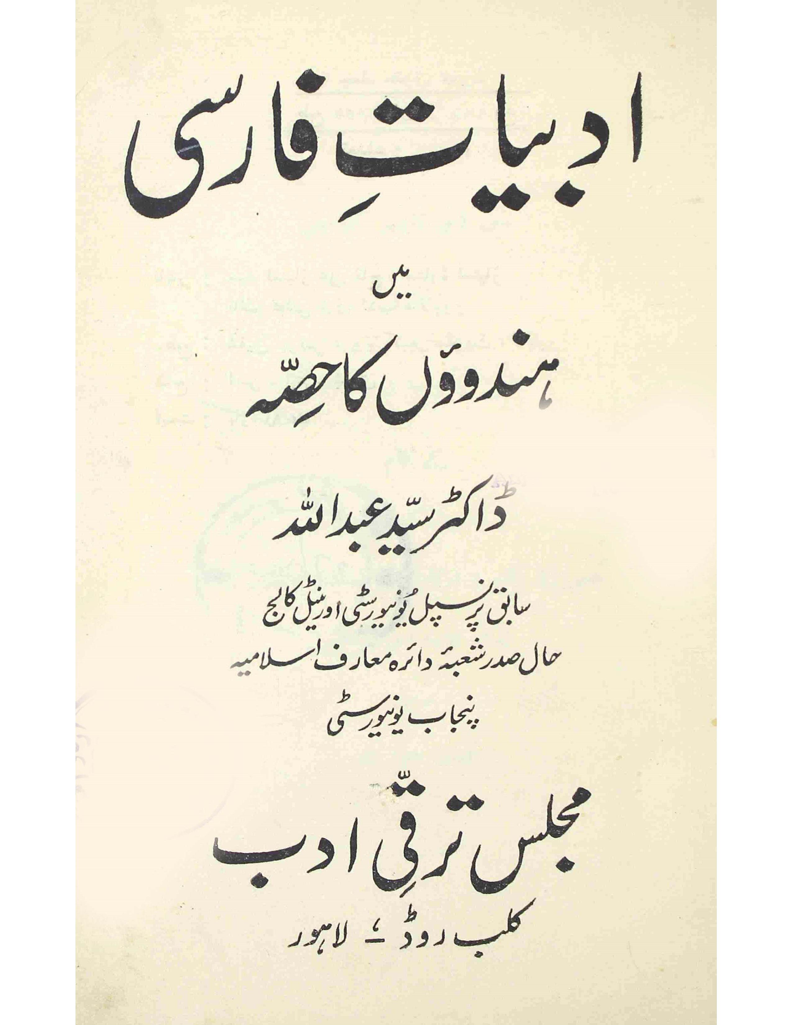 Adabiyat-e-Farsi Men Hinduon Ka Hissa