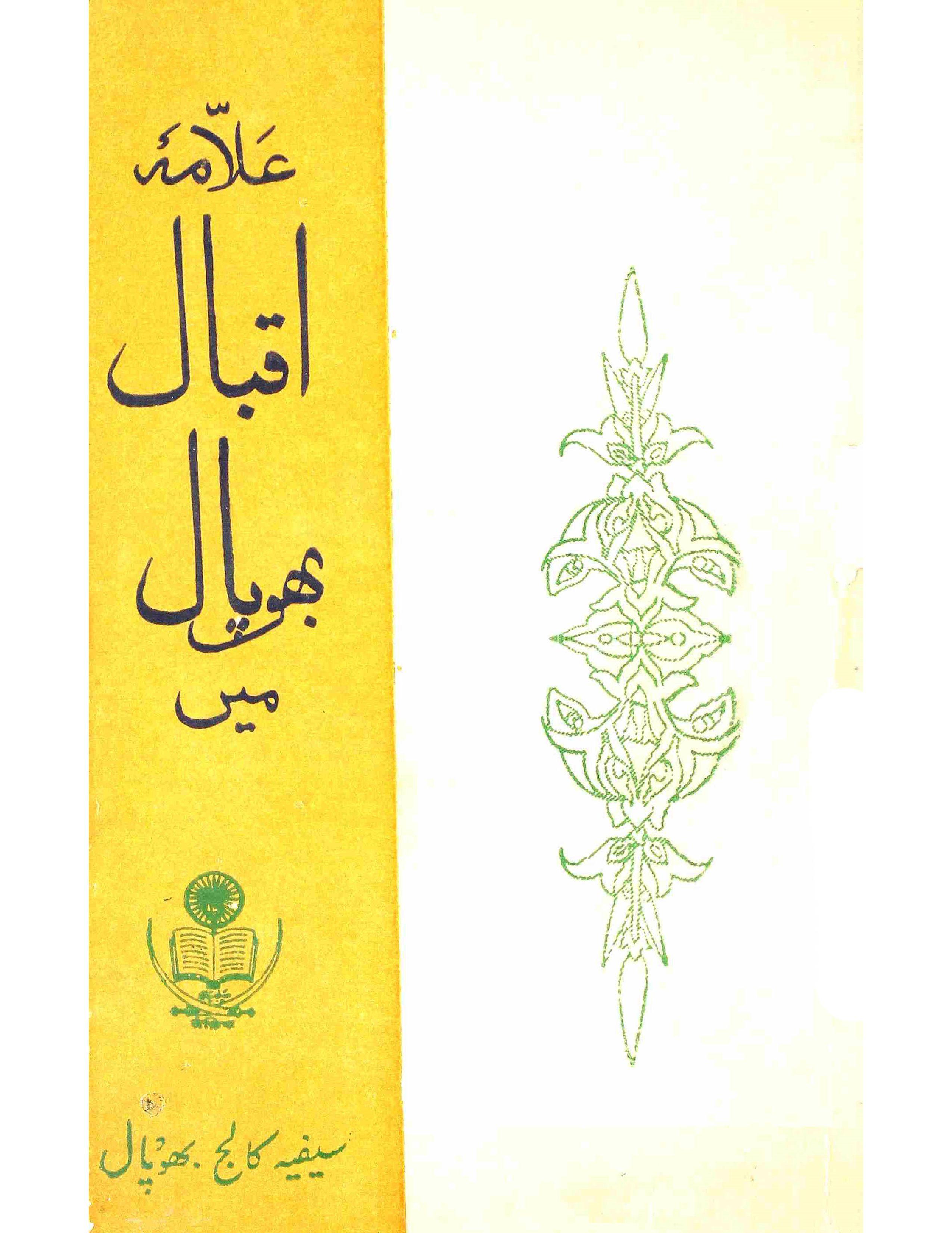 Allama Iqbal Bhopal Mein