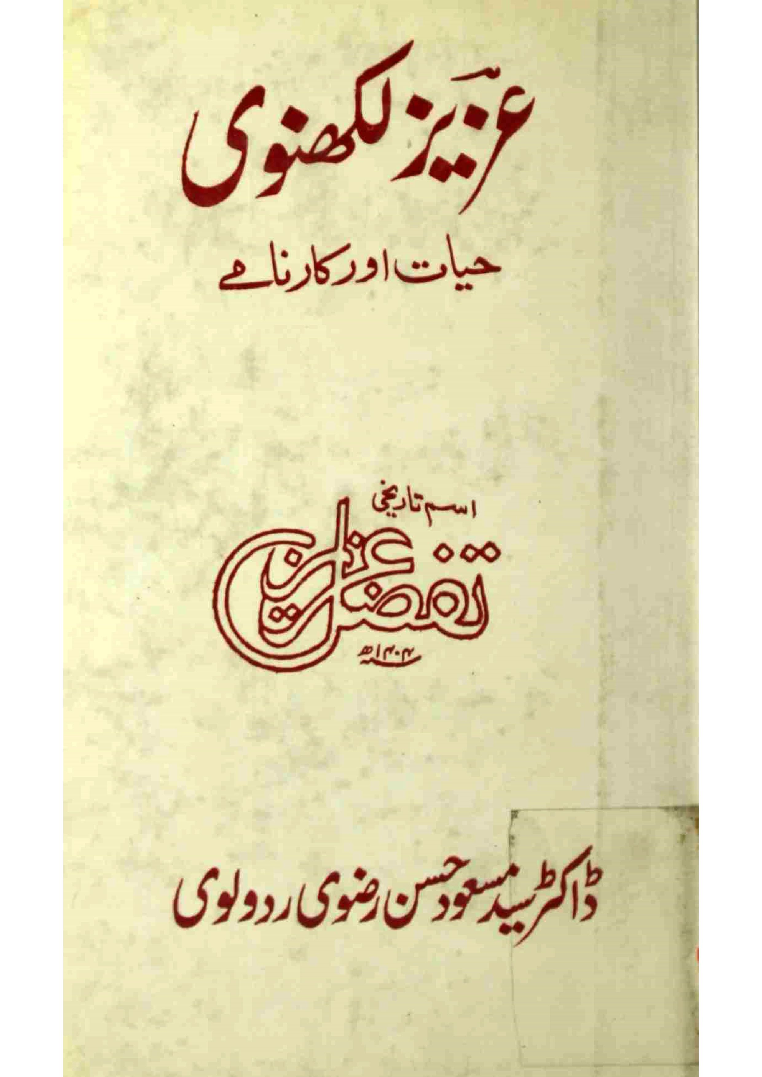 Azeez Lucknowi     Hayat Aur Karname