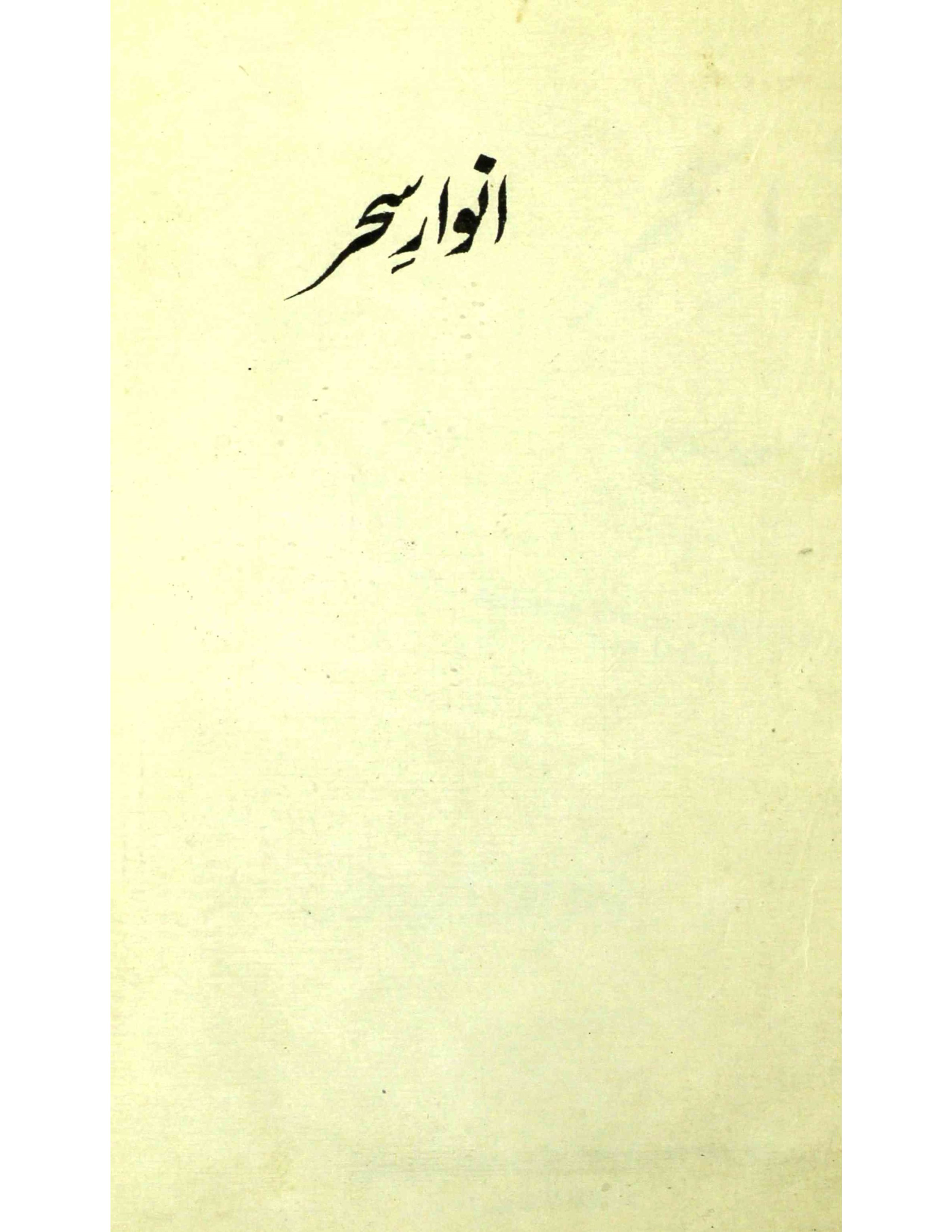 Anwar-e-Saher