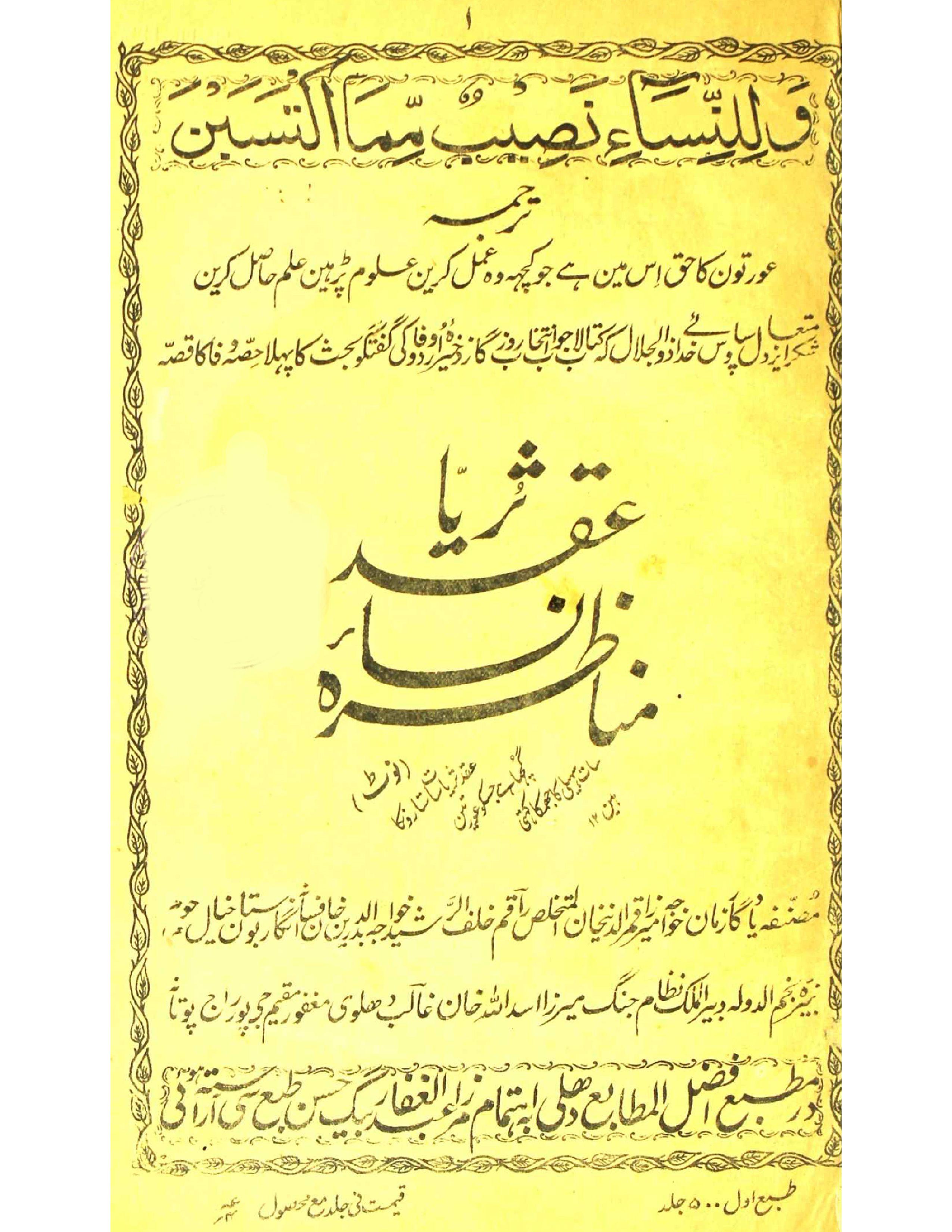Aqd-e-Surayya
