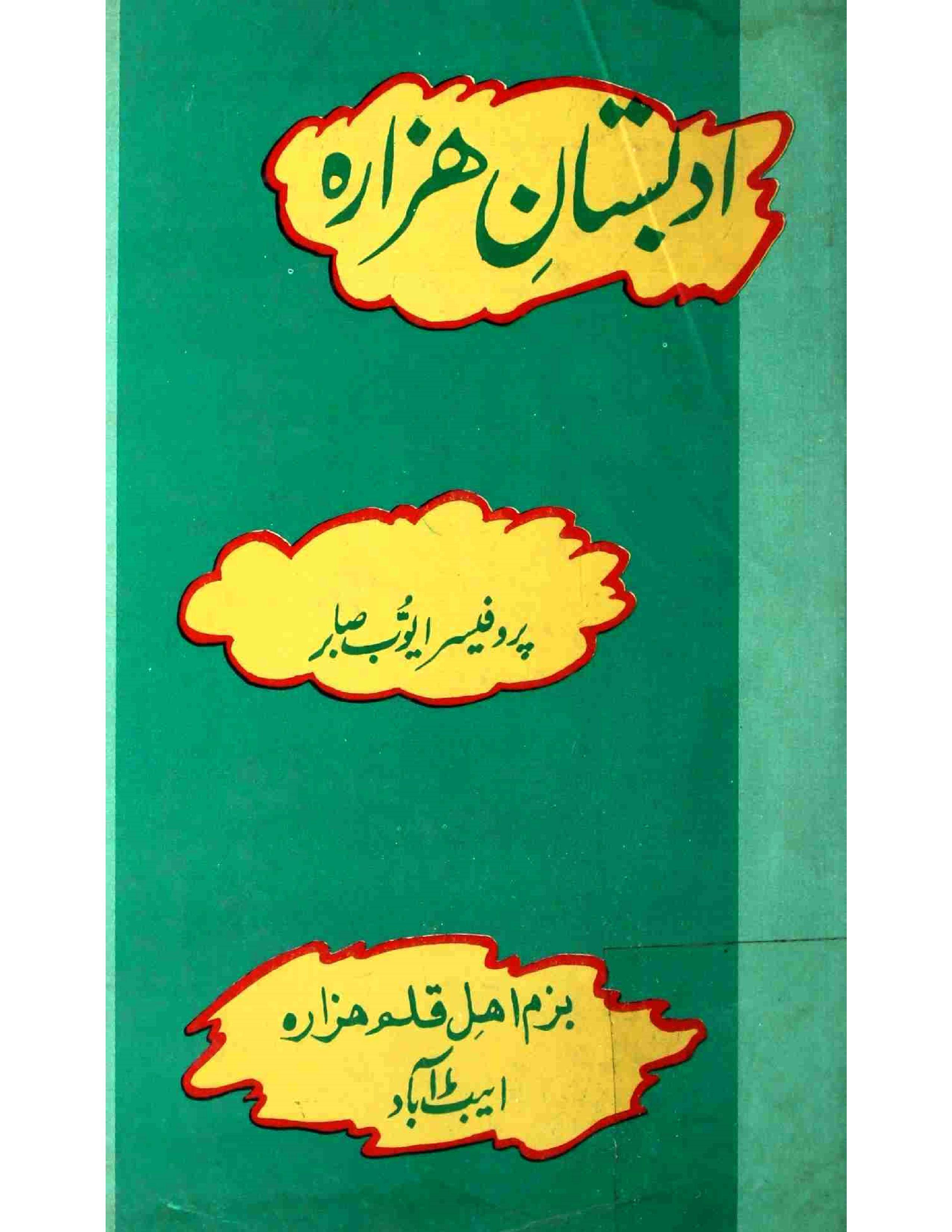 Adabistan-e-Hazaara