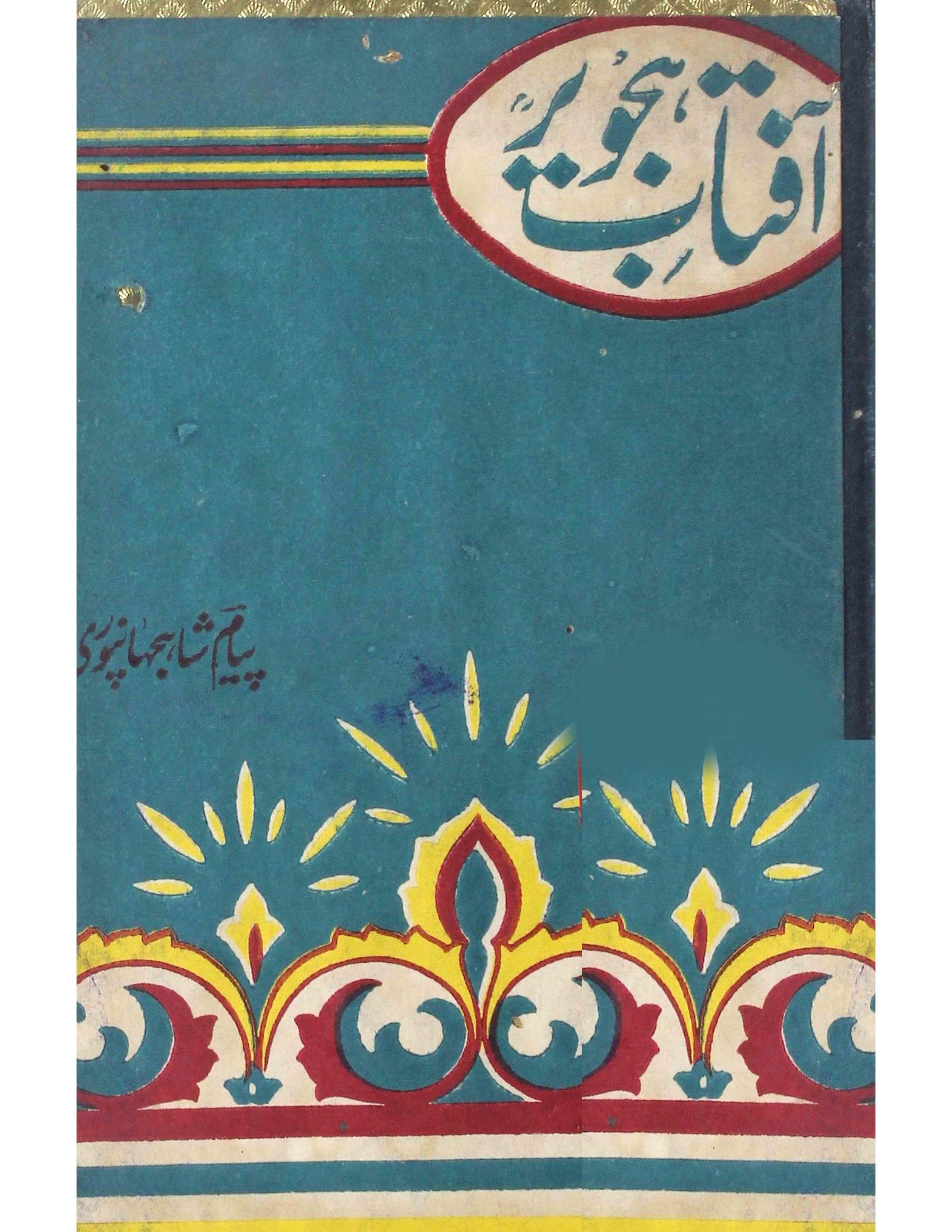 Aftab-e-Hujvair