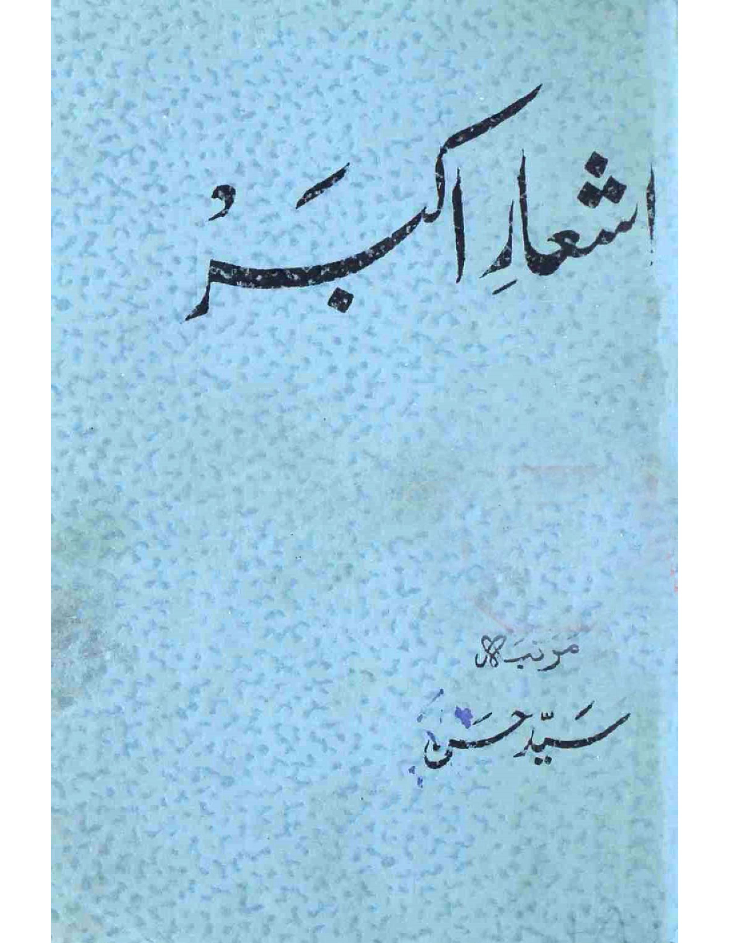 Ash'ar-e-Akbar