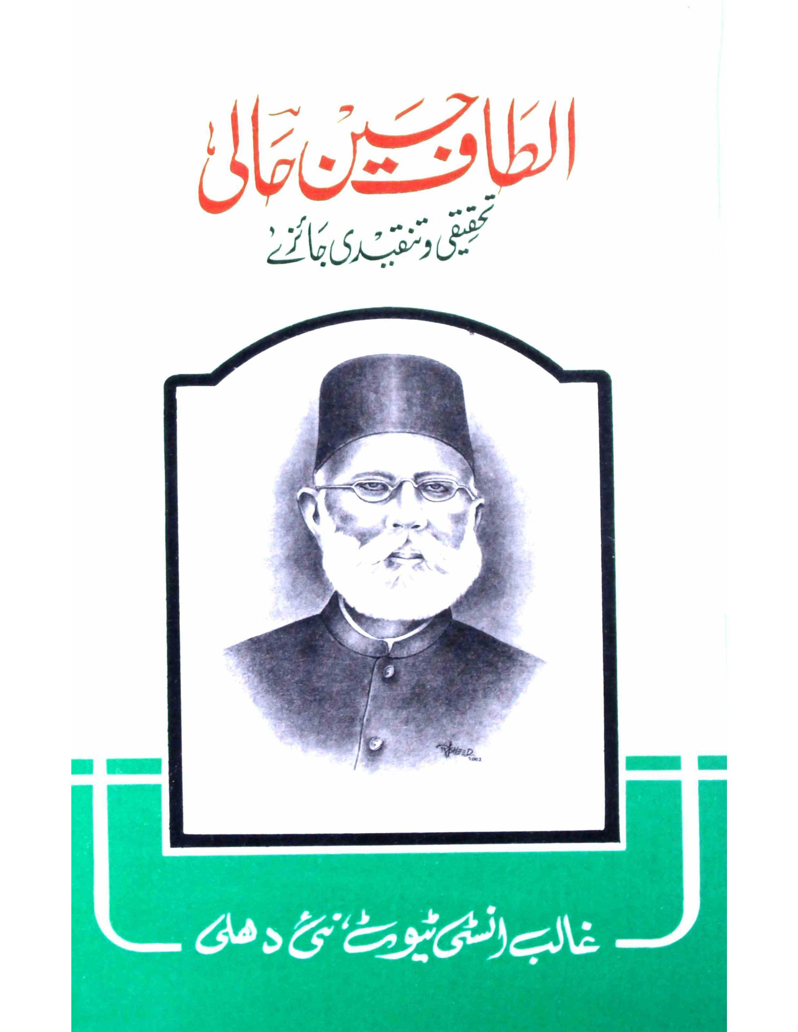 Altaf Husain Hali     Tahqiqi-o-Tanqidi Jaizay