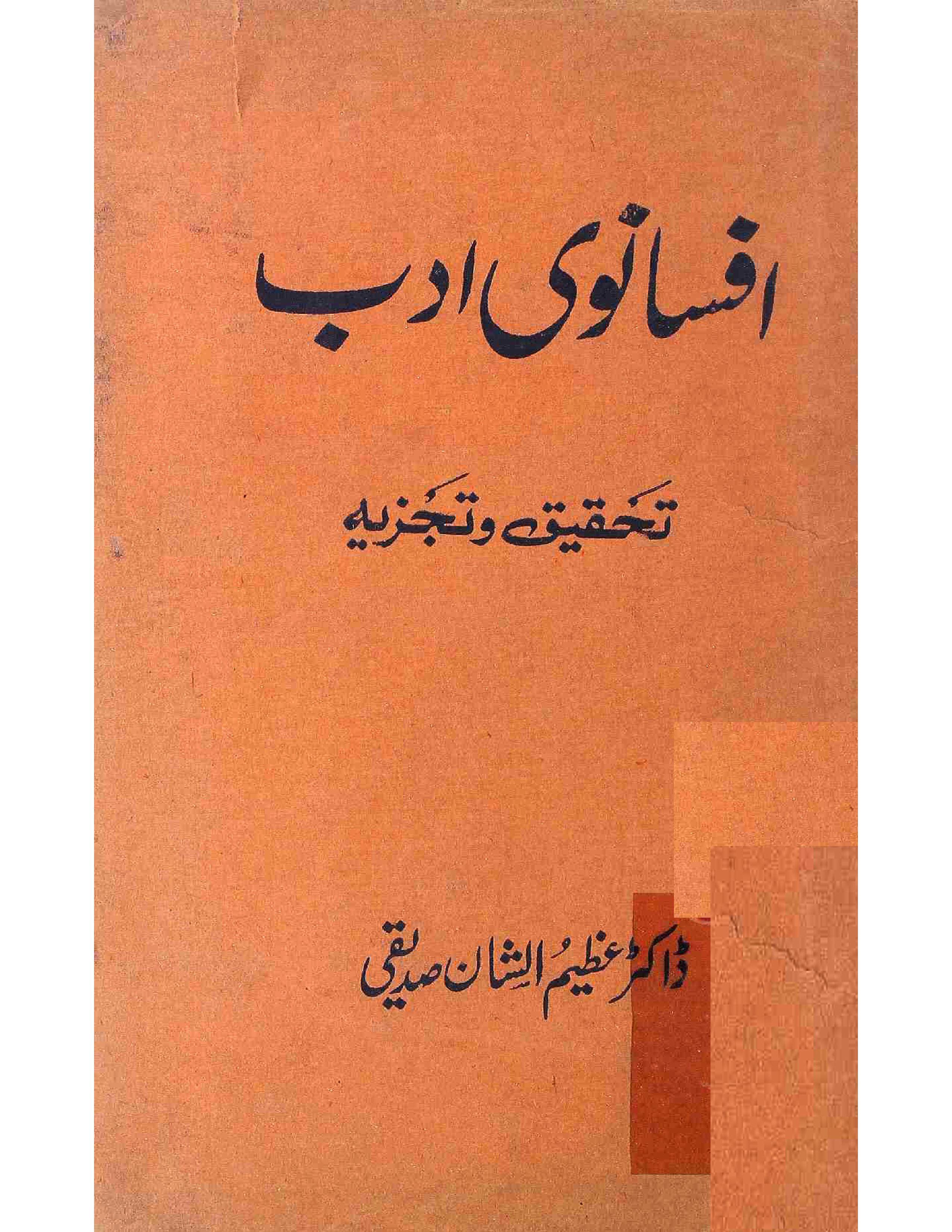 Afsanvi Adab     Tahqeeq-o-Tajziya