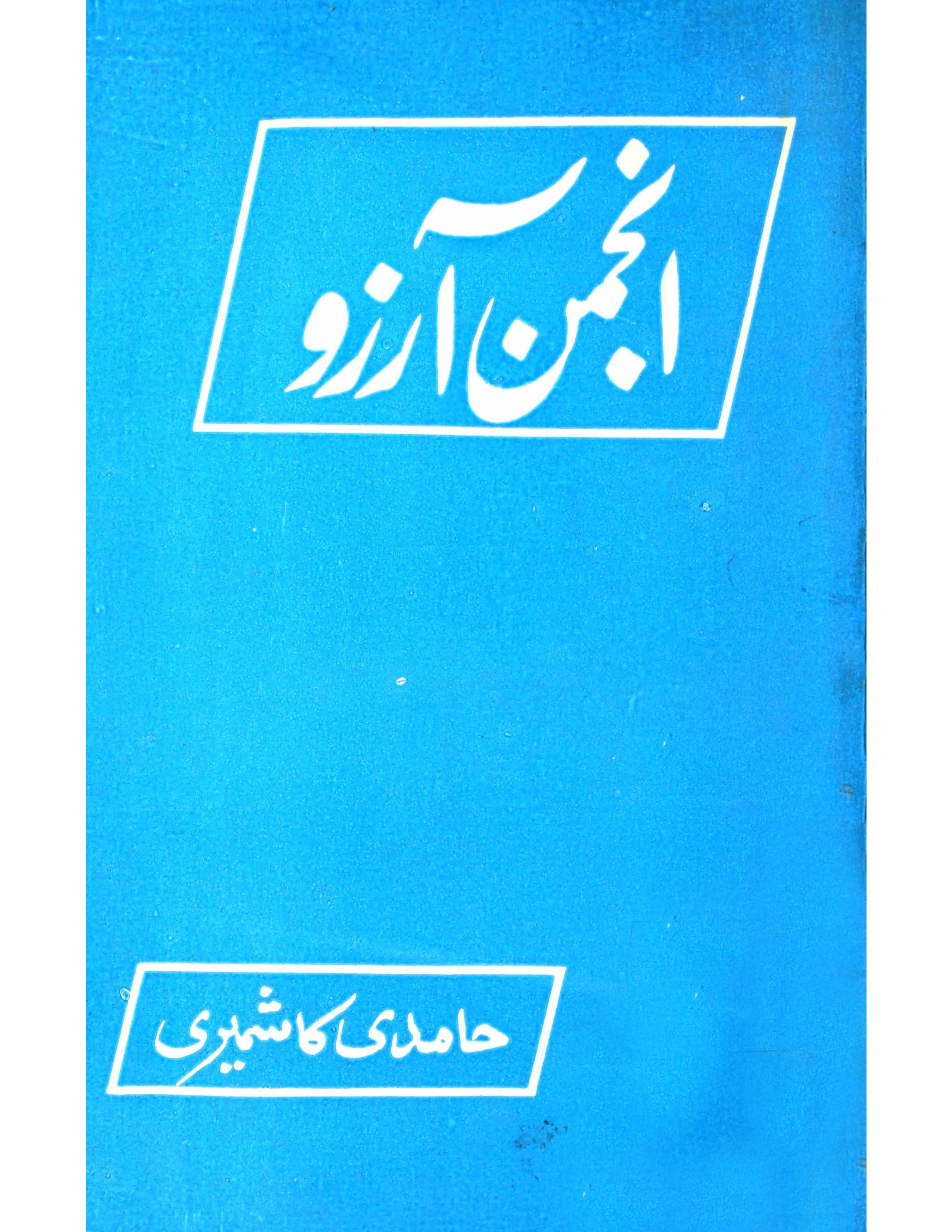 Anjuman-e-Aarzoo