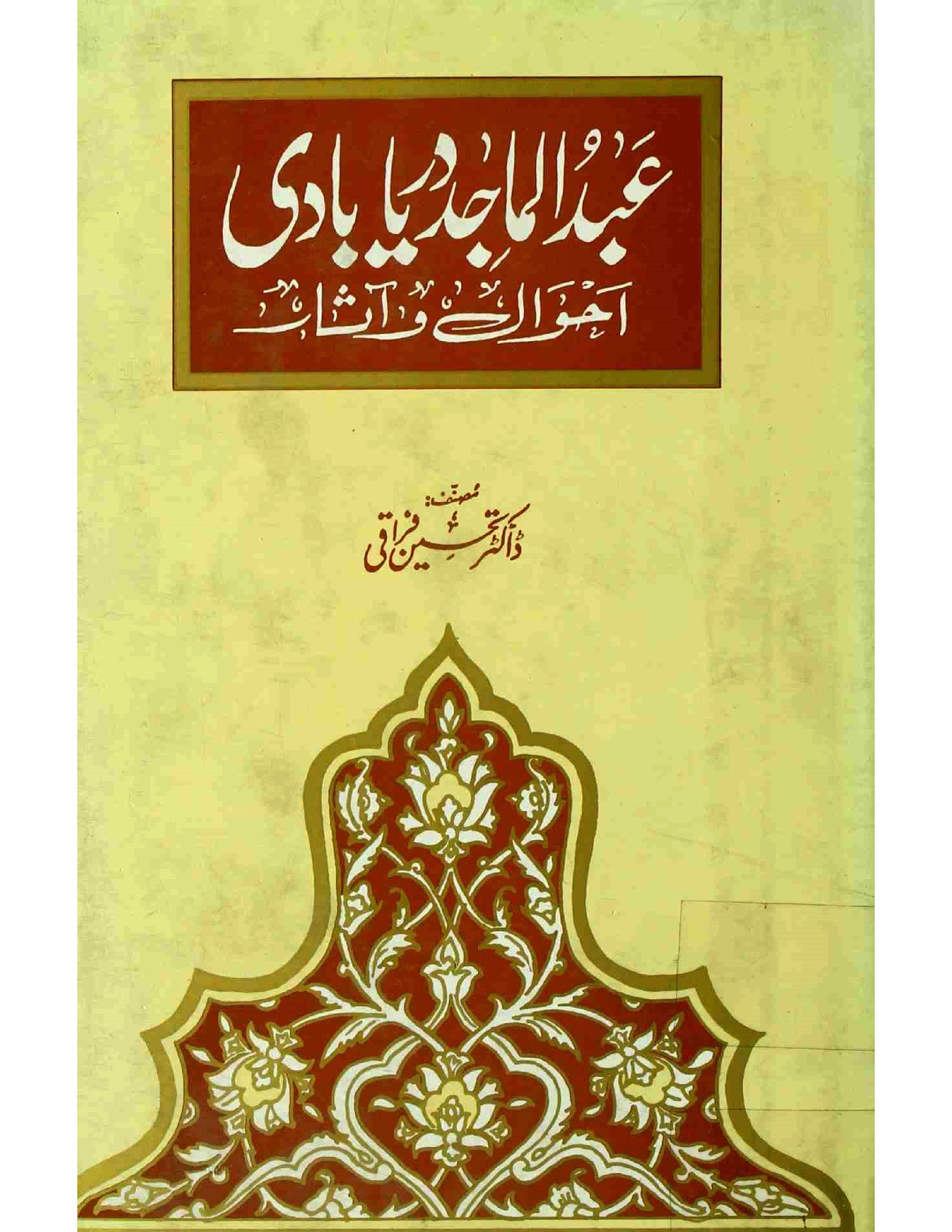 Abdul Majid Daryabadi     Ahwal-o-Aasar