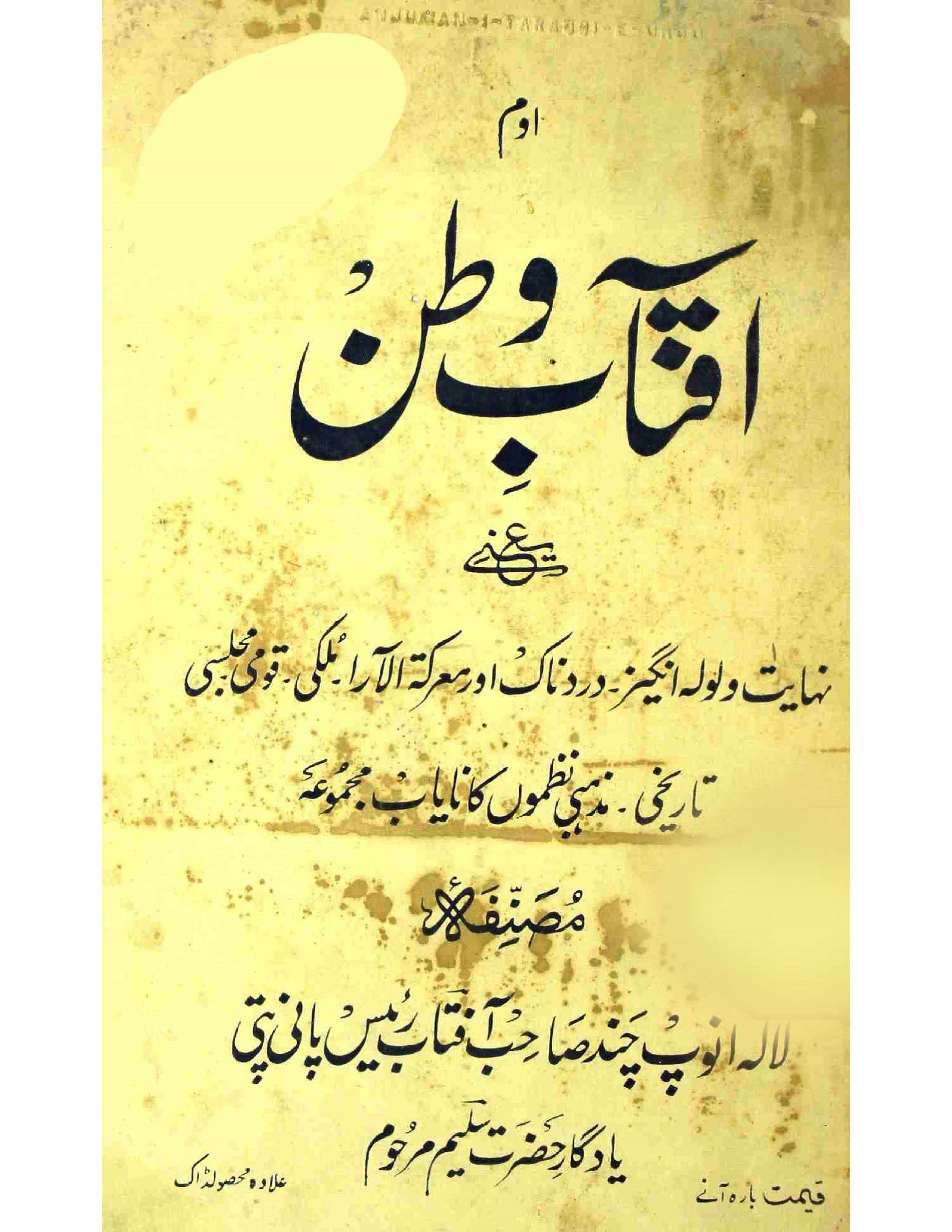 Aaftab-e-Watan