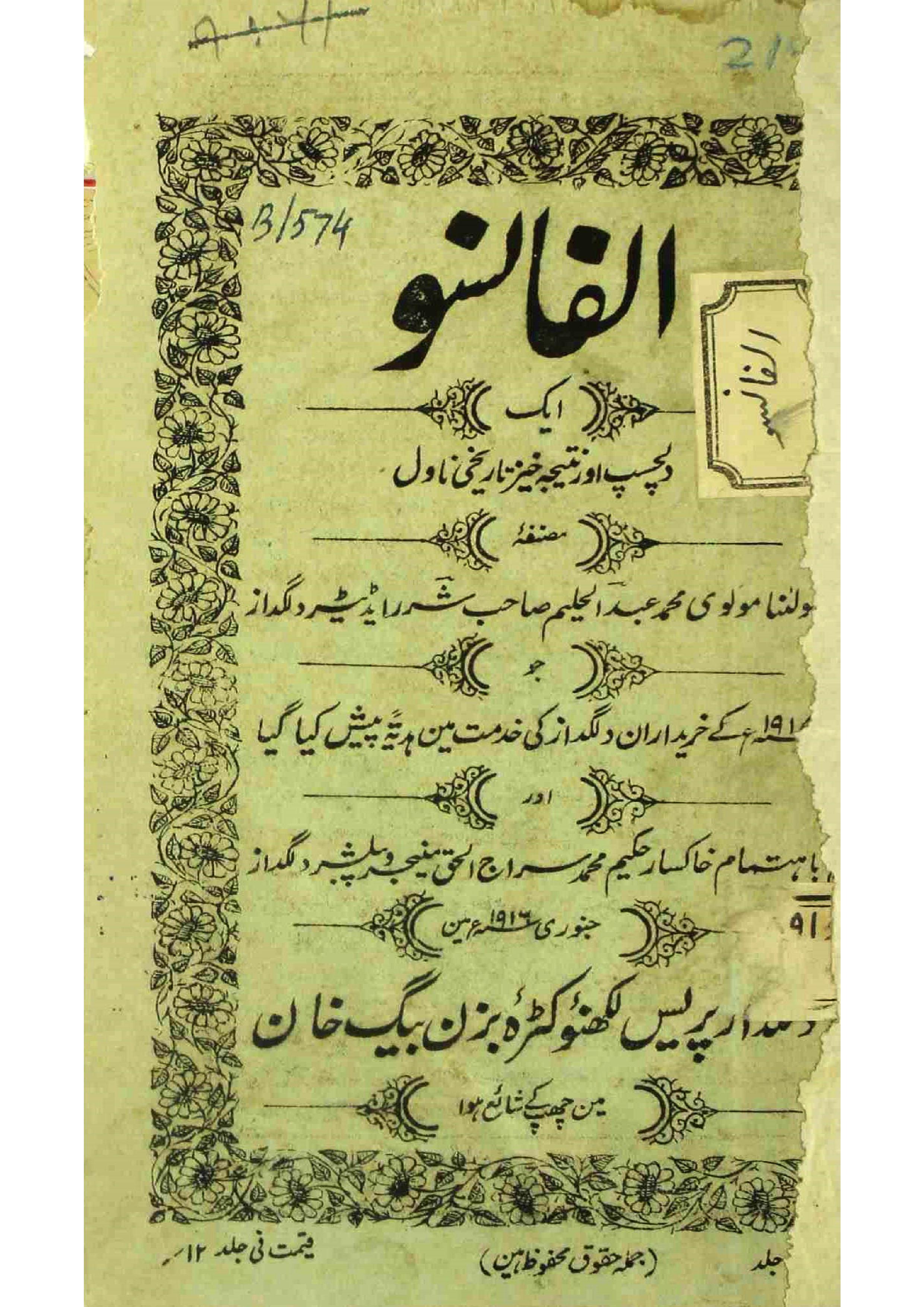 Al-Fansu