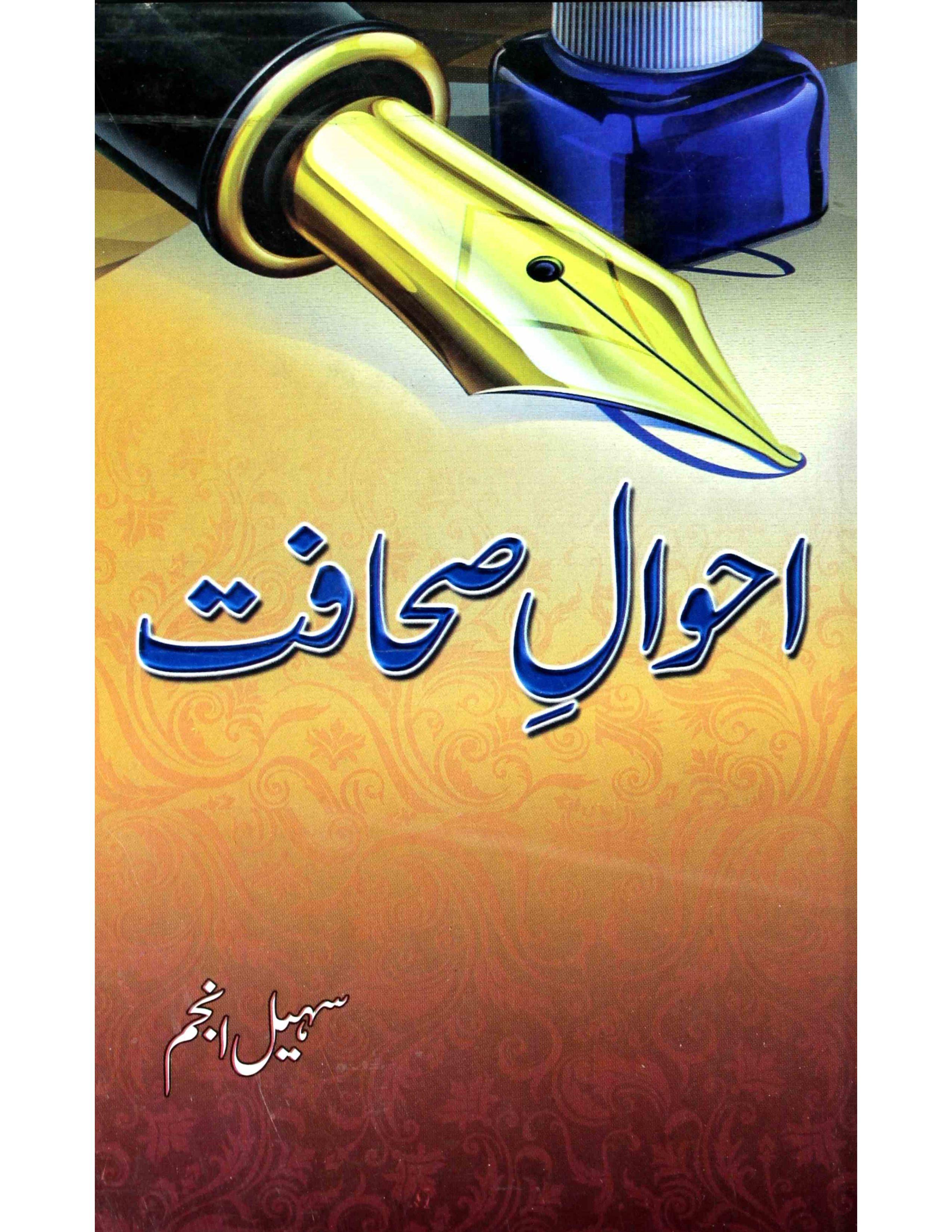 Ahwal-e-Sahafat