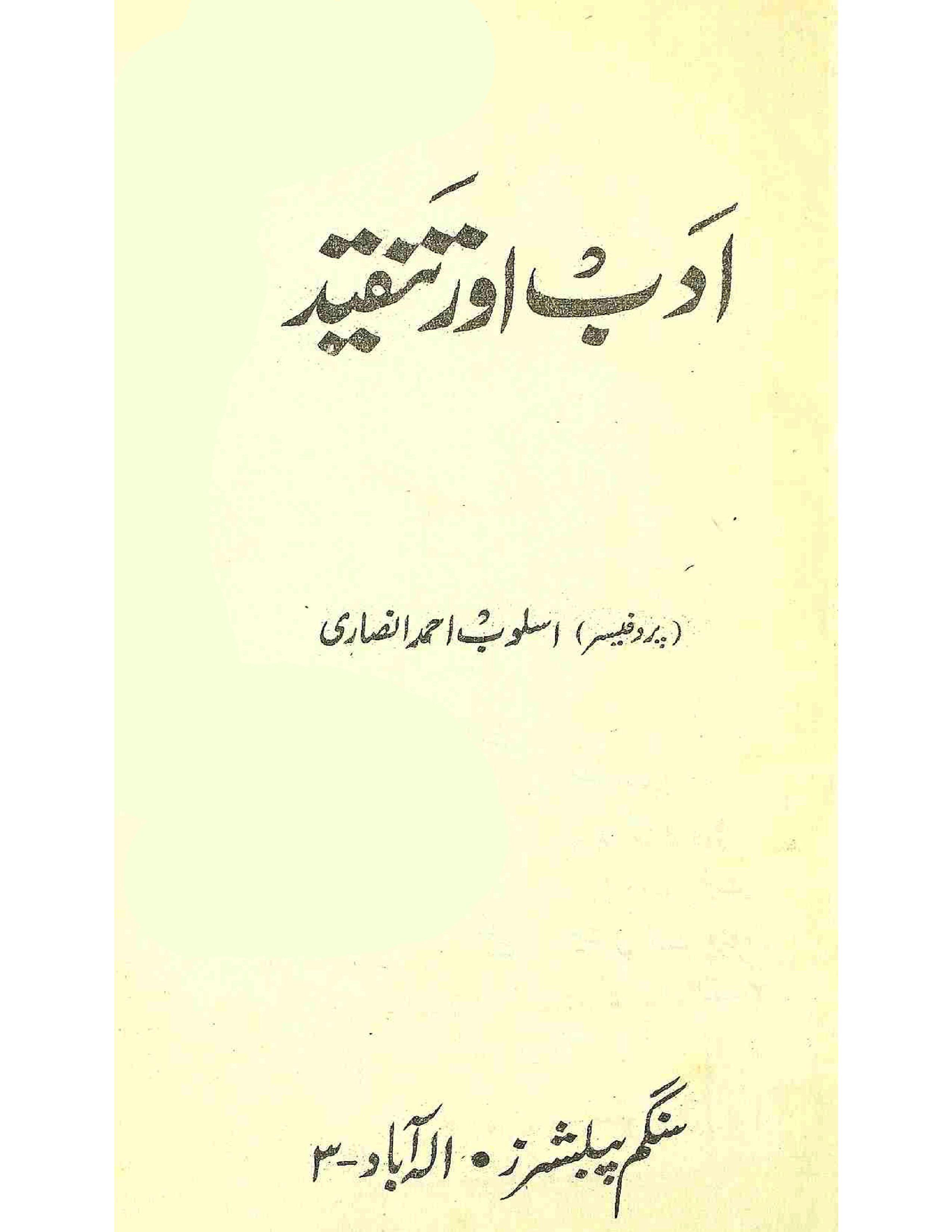 Adab Aur Tanqeed