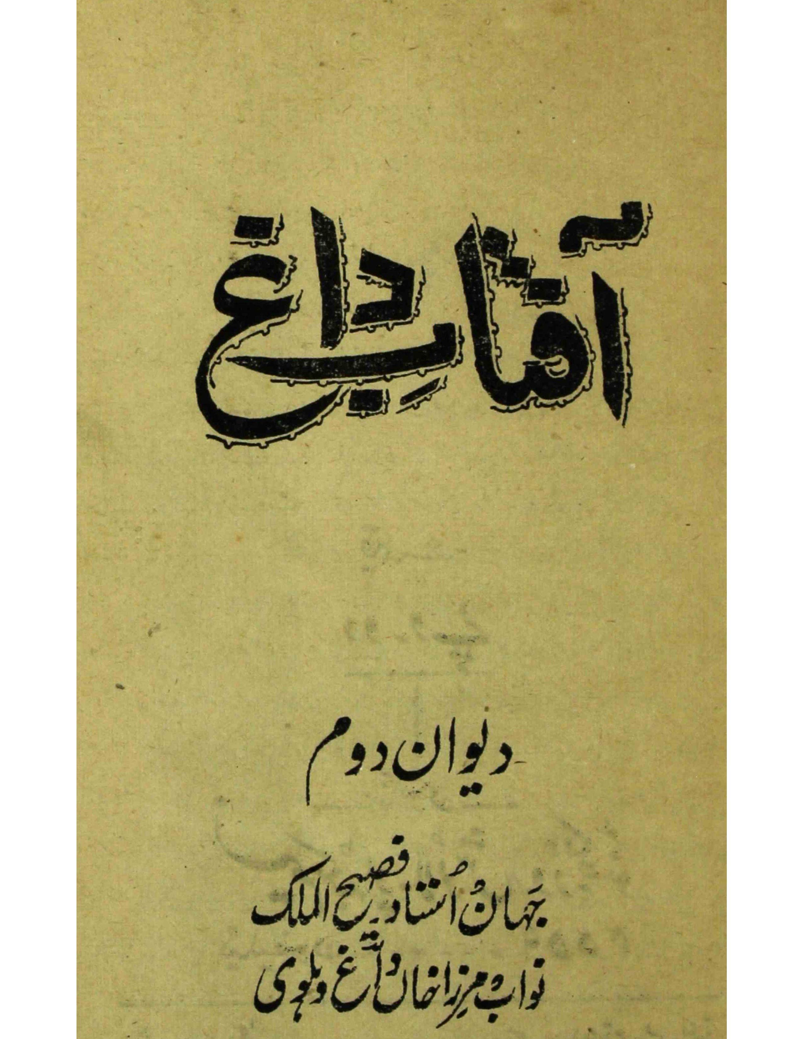 Aftab-e-Dagh     Deewan-e-Daum