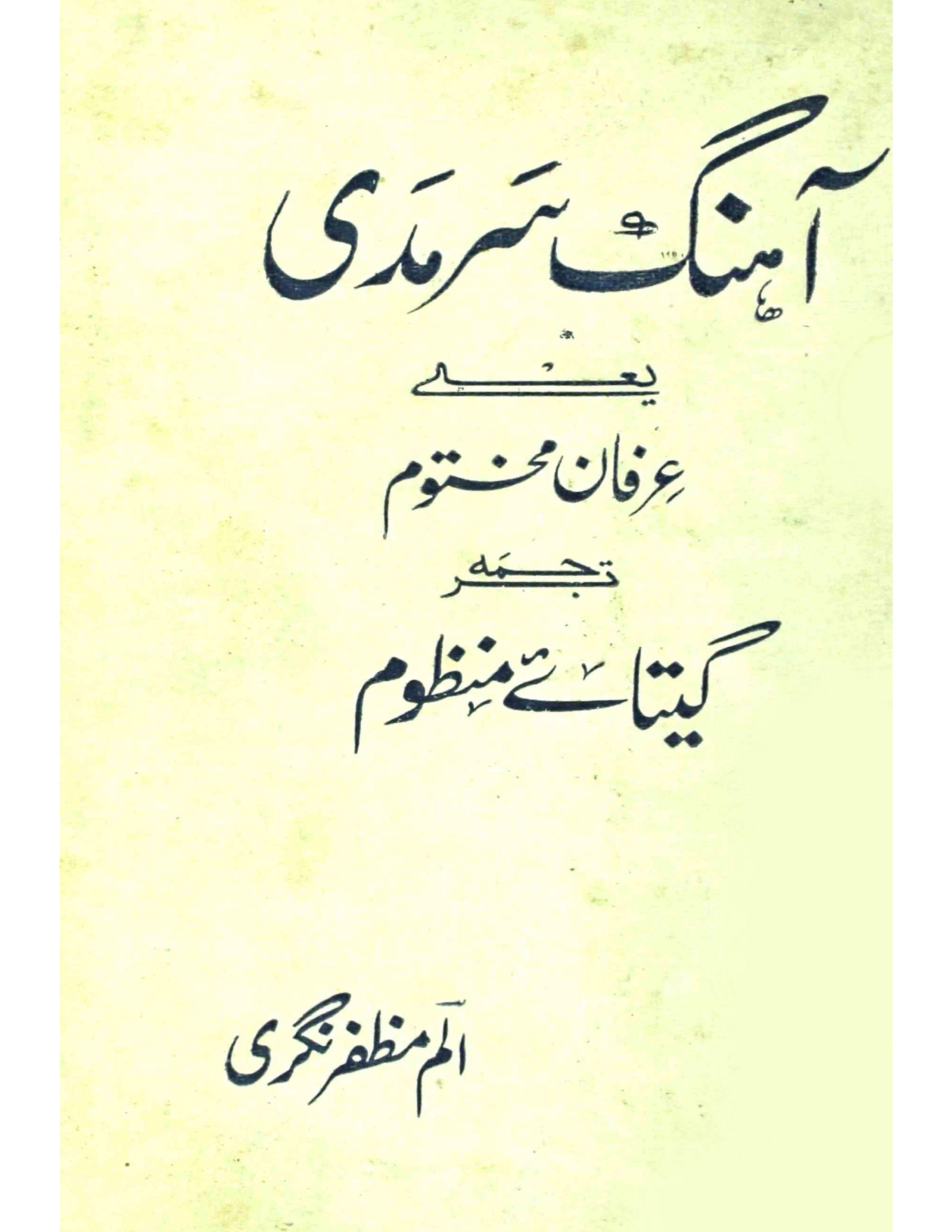Ahang-e-Sarmadi