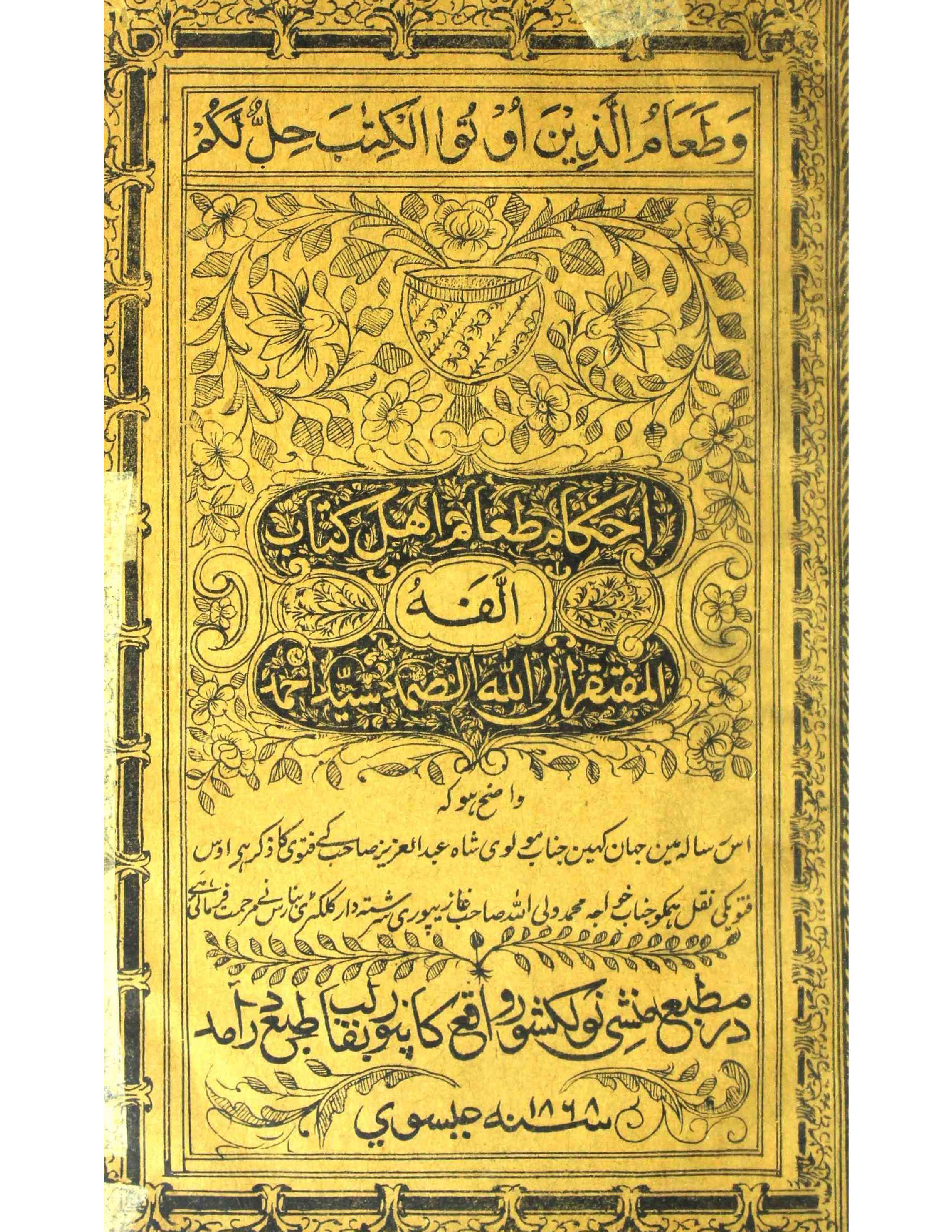 Ahkam-e-Taam-e-Ahl-e-Kitab