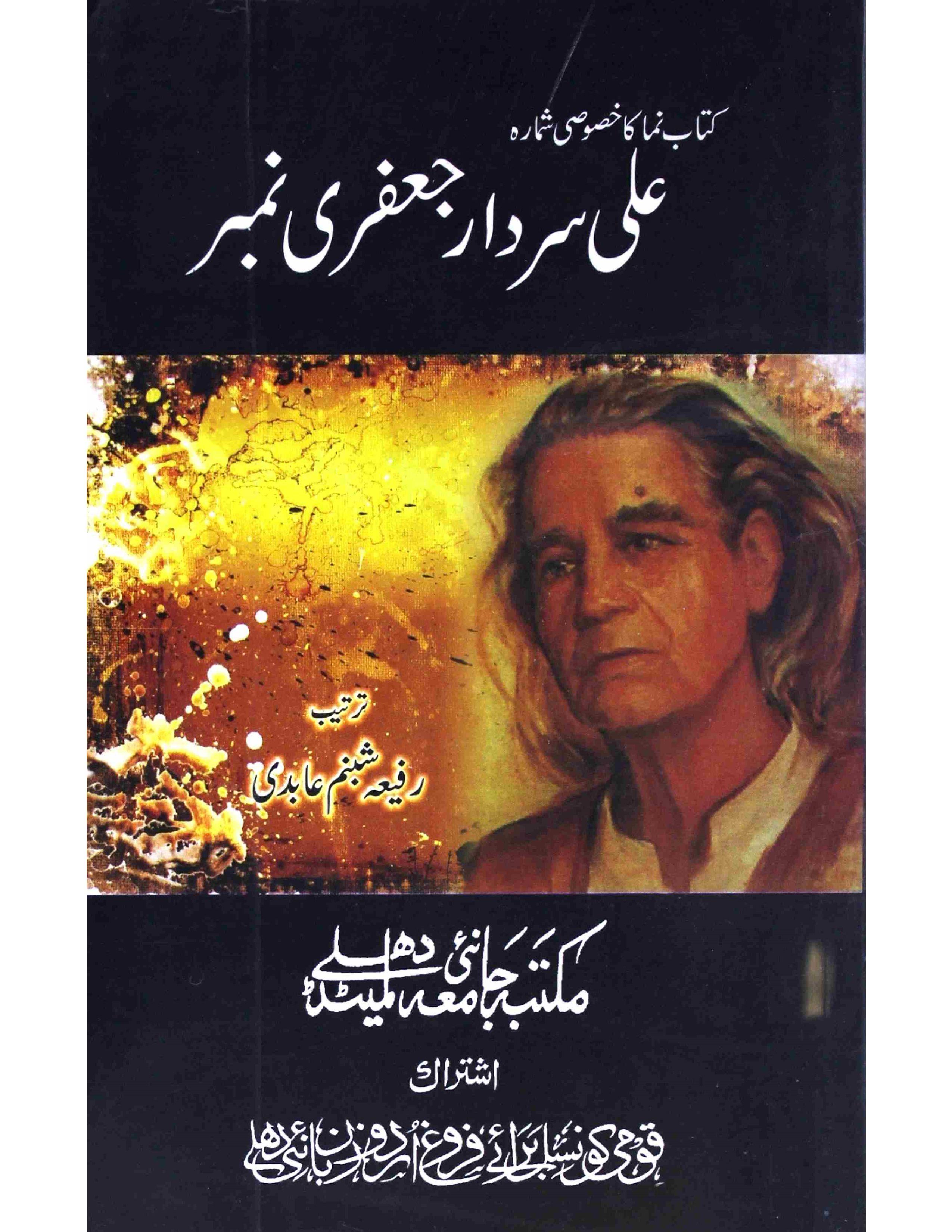 Ali Sardar Jafari Number