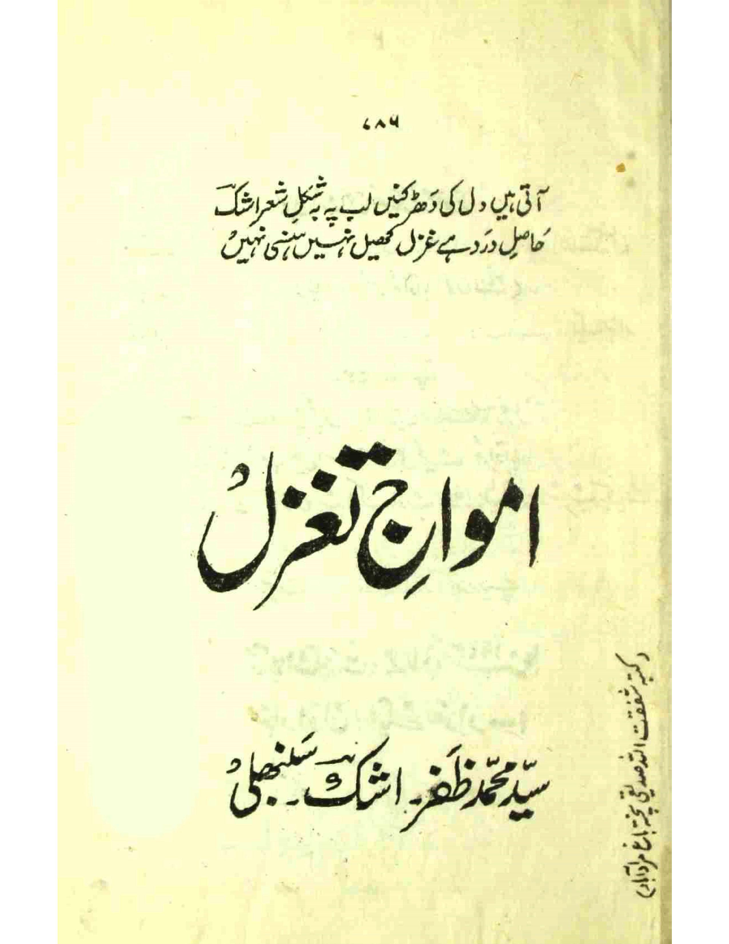 Amwaj-e-Taghazzul