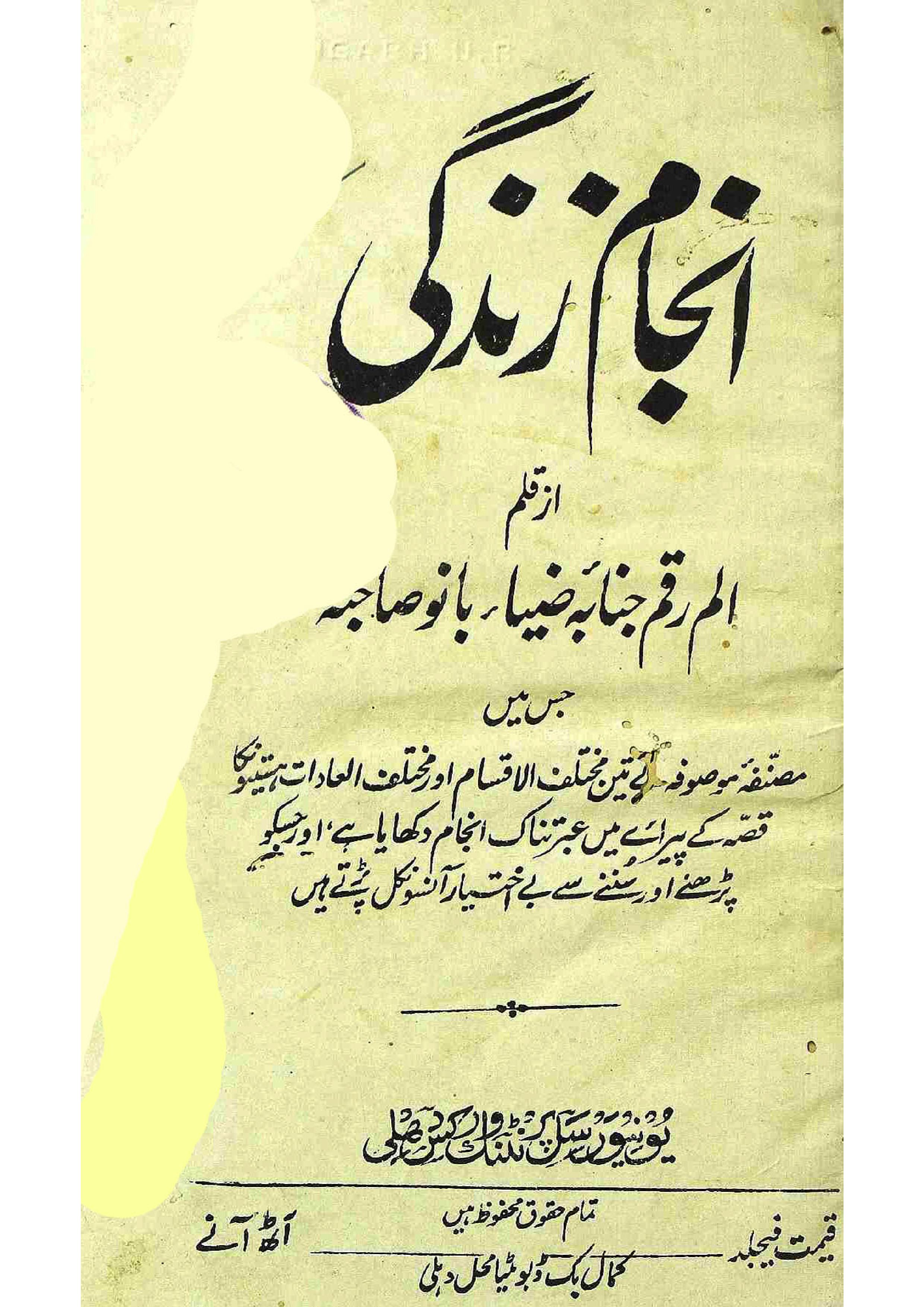 Anjam-e-Zindagi
